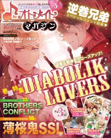 B's-LOG - Otomate Magazine Vol.05 (June 2013)
