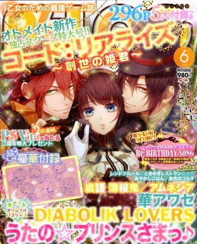 B's-LOG Issue 133 (June 2014)