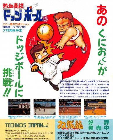 Super Dodge Ball (Nekketsu Kōkō Dodgeball-bu) (Japan)