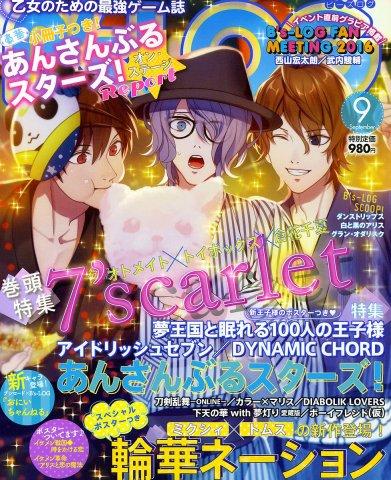 B's-LOG Issue 160 (September 2016)