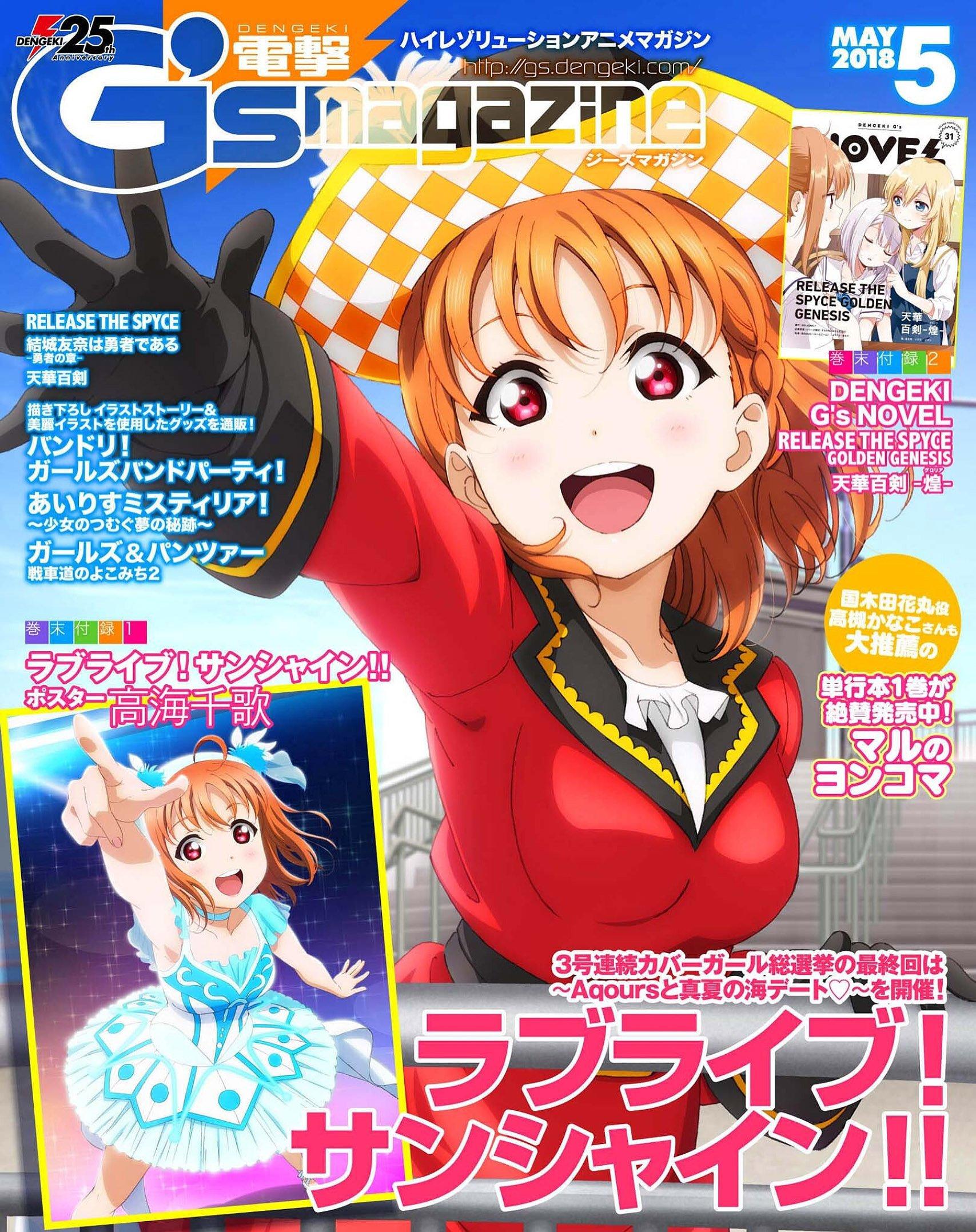 Dengeki G's Magazine Issue 250 (May 2018) (digital edition)