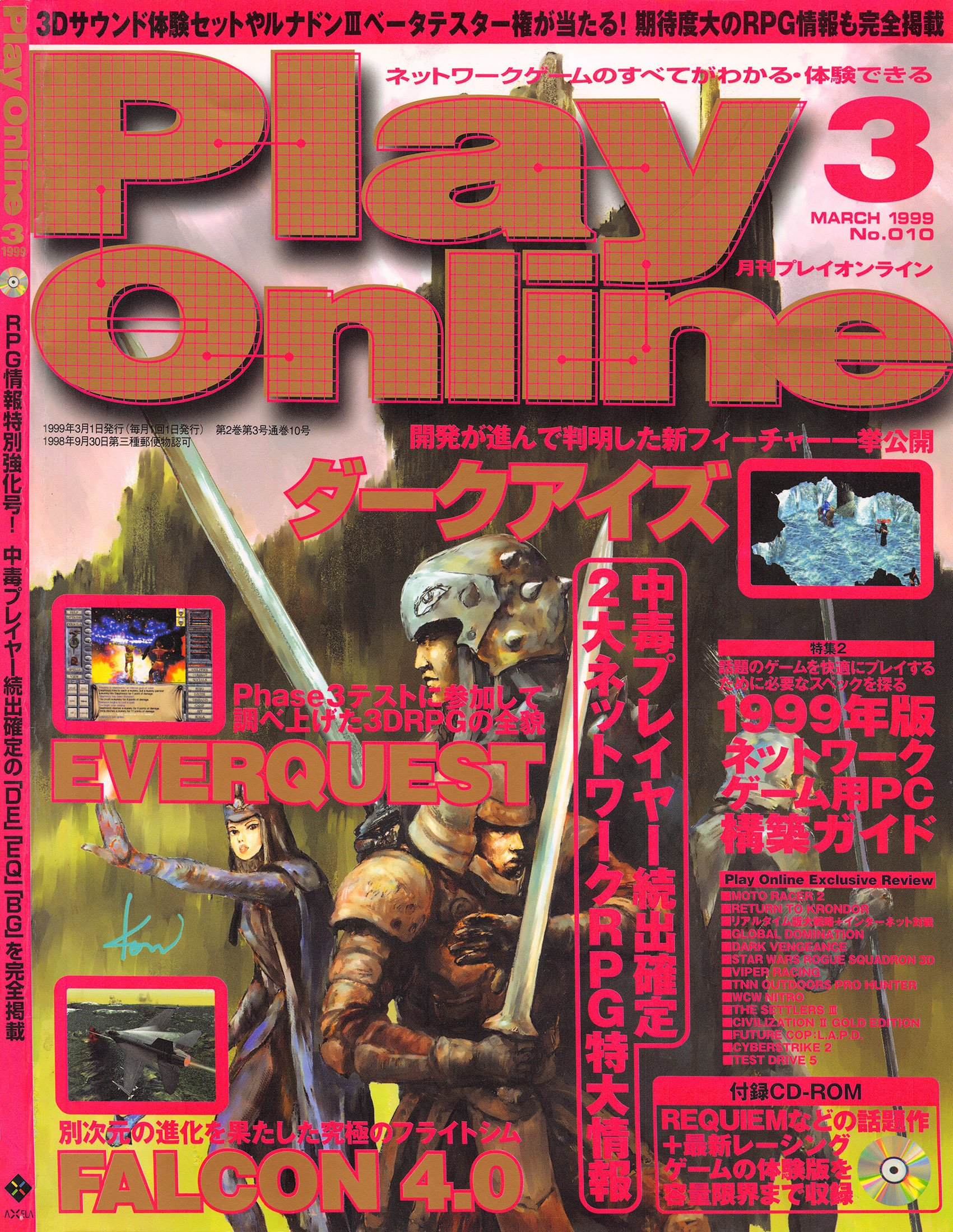 Play Online No.010 (March 1999)