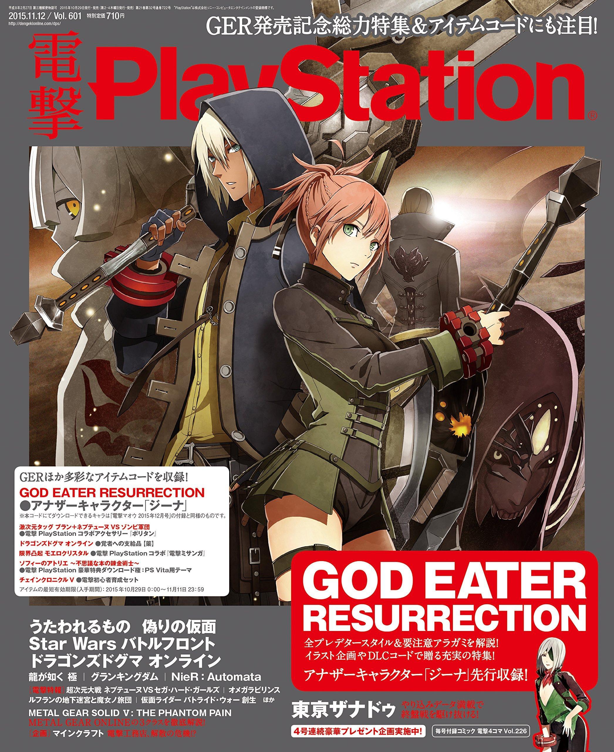 Dengeki PlayStation 601 (November 12, 2015)