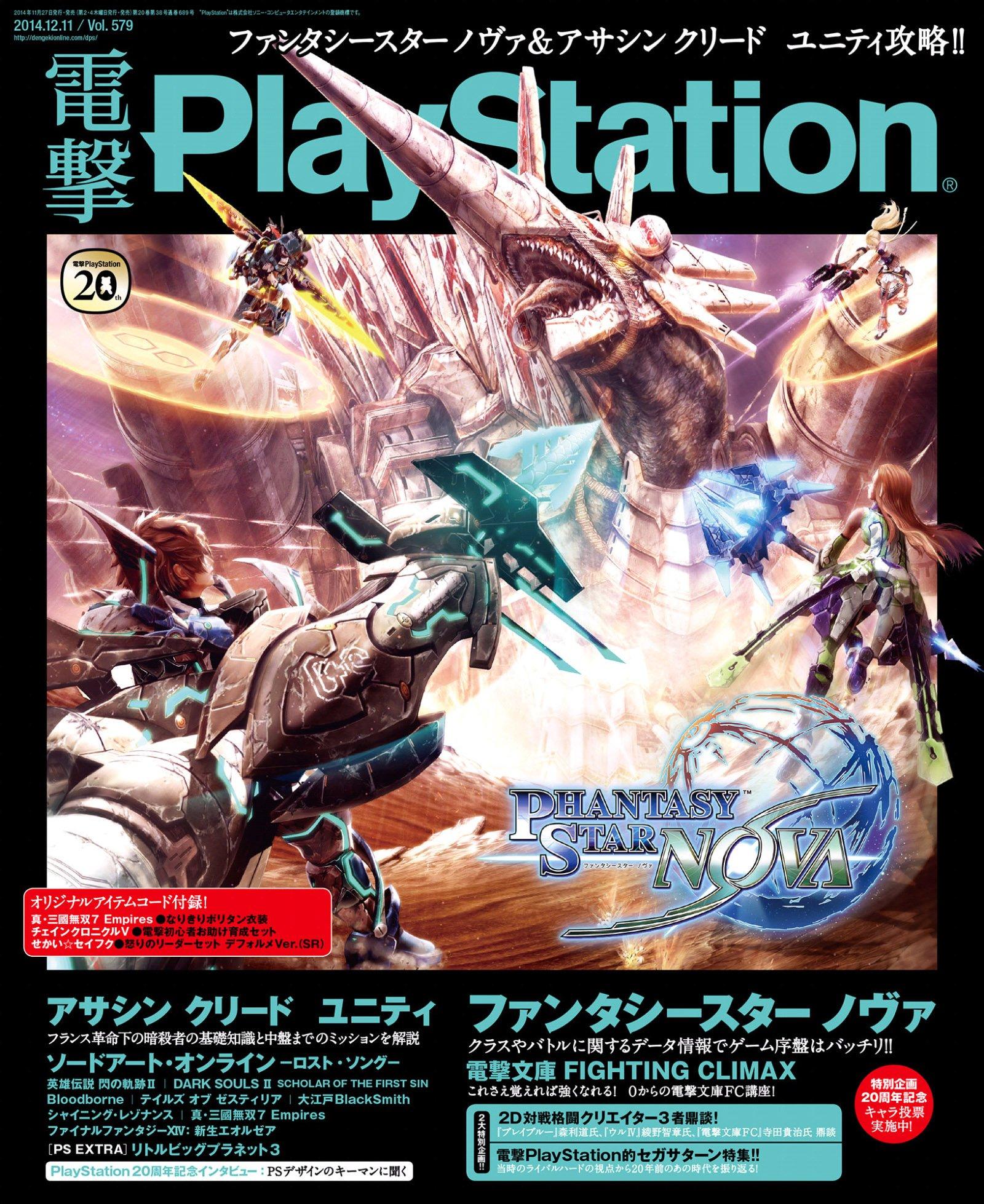 Dengeki PlayStation 579 (December 11, 2014)