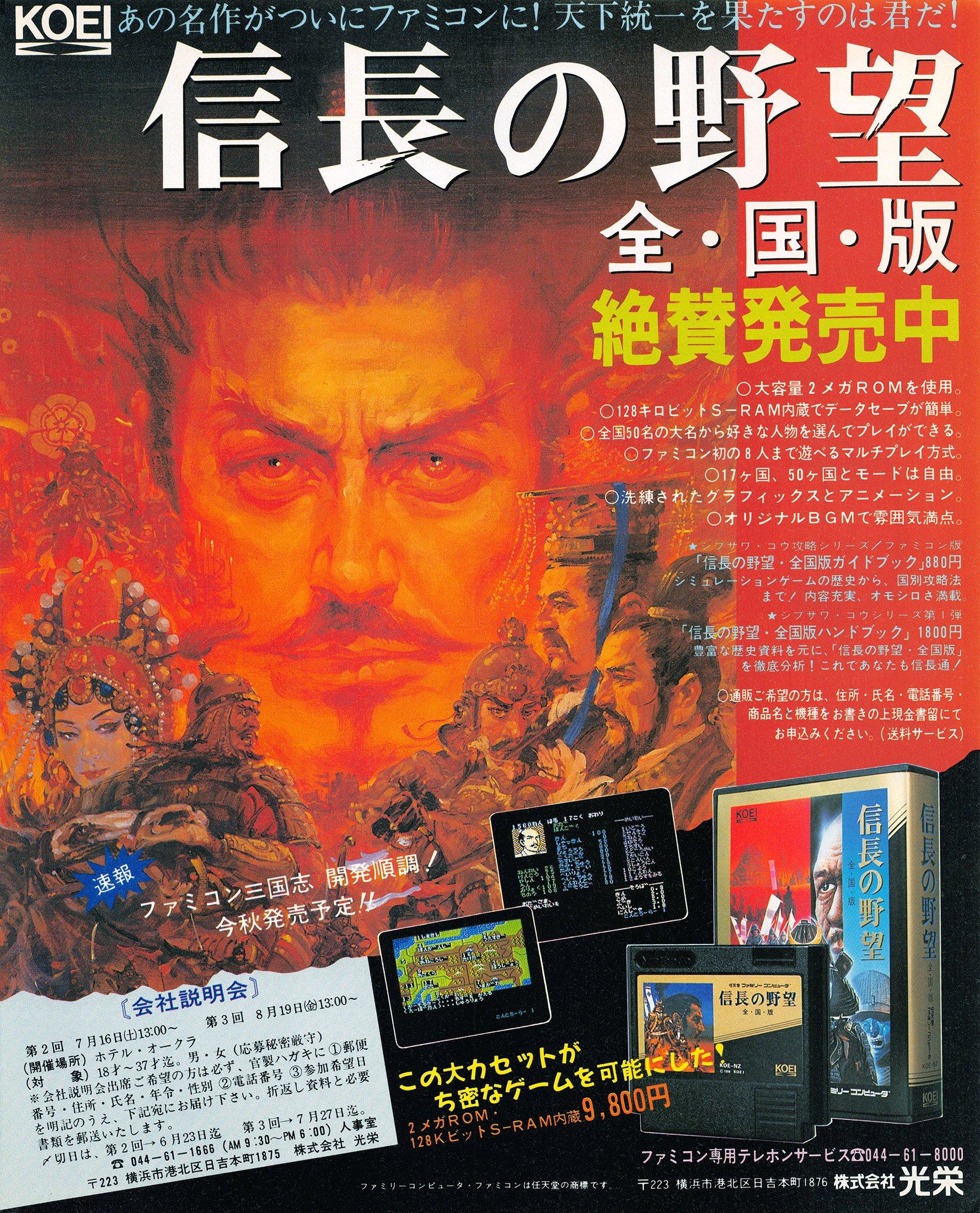Nobunaga's Ambition (Nobunaga no Yabō Zenkokuban) (Japan)