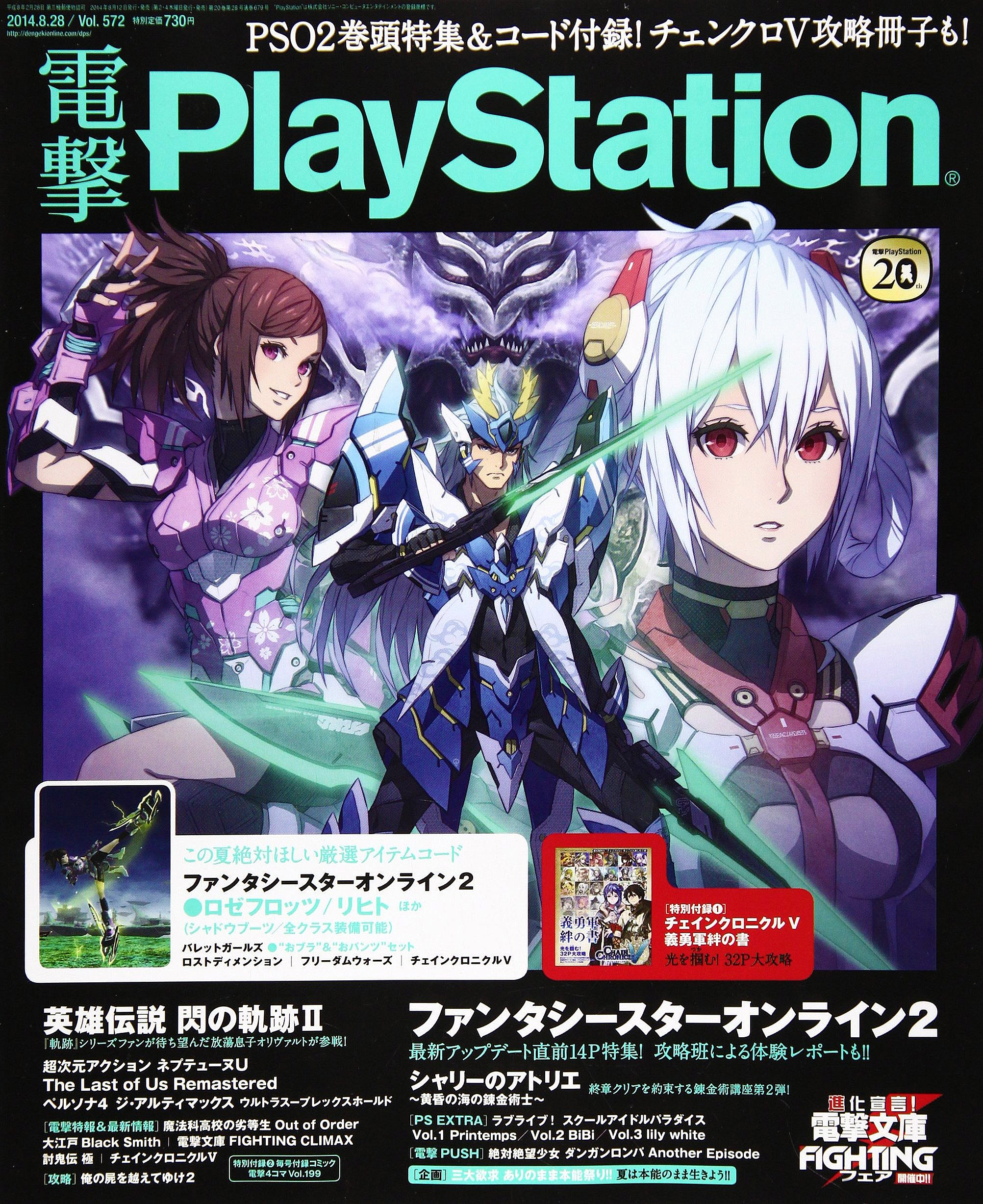 Dengeki PlayStation 572 (August 28, 2014)