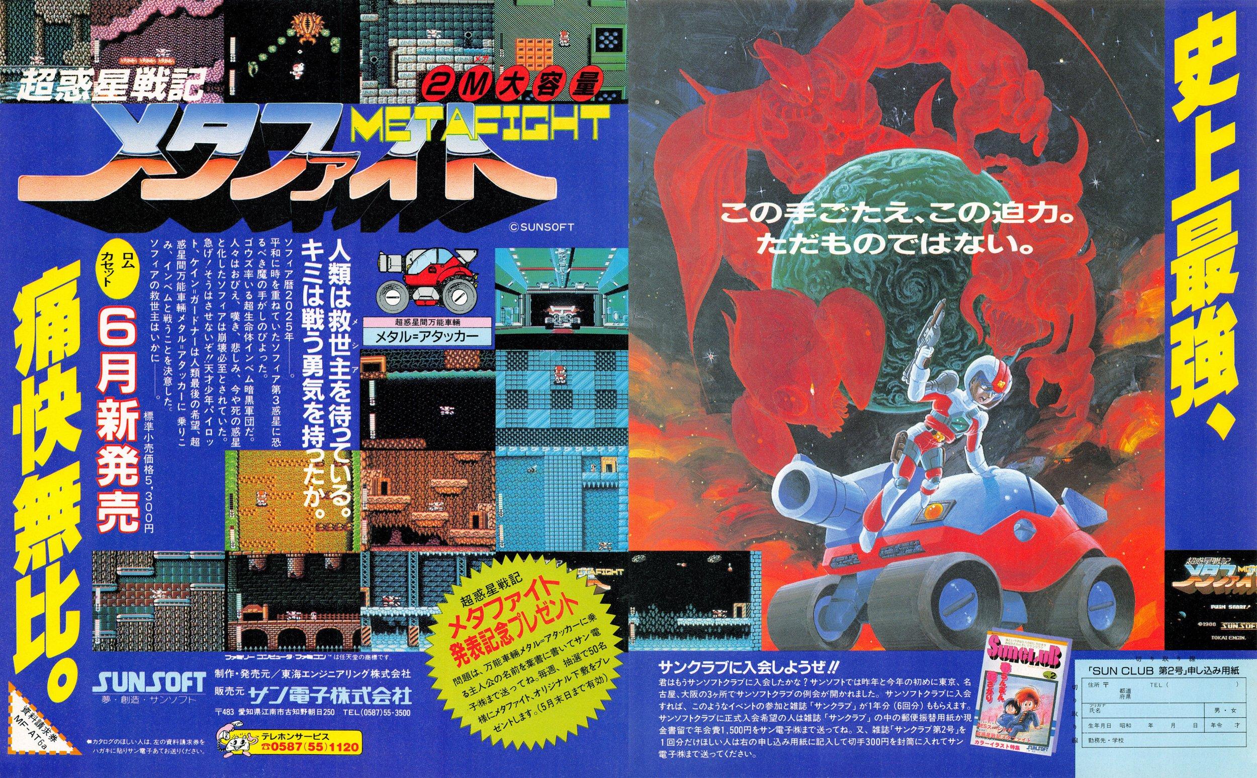 Blaster Master (Chouwakuseisenki Metafight) (Japan)