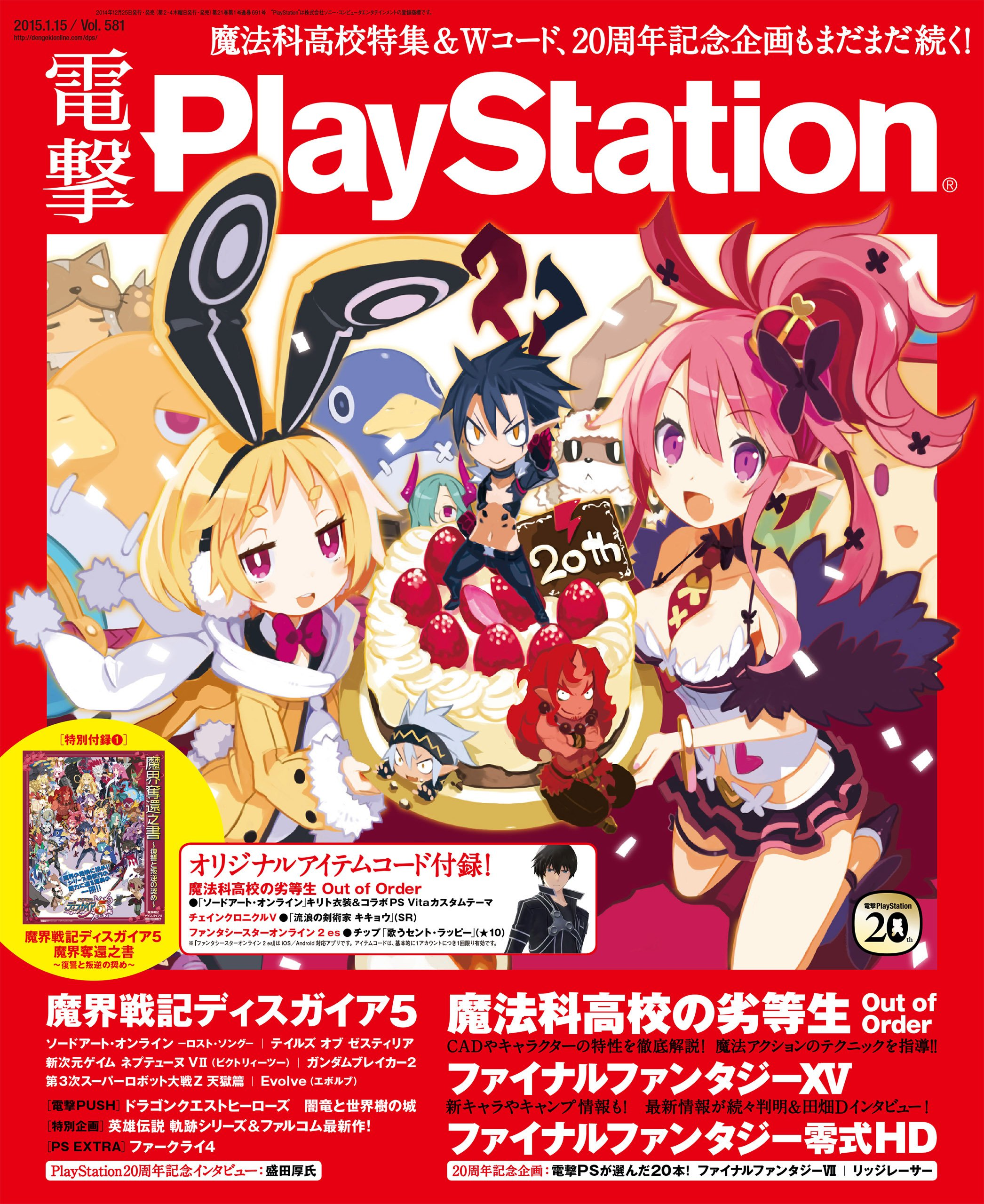 Dengeki PlayStation 581 (January 15, 2015)
