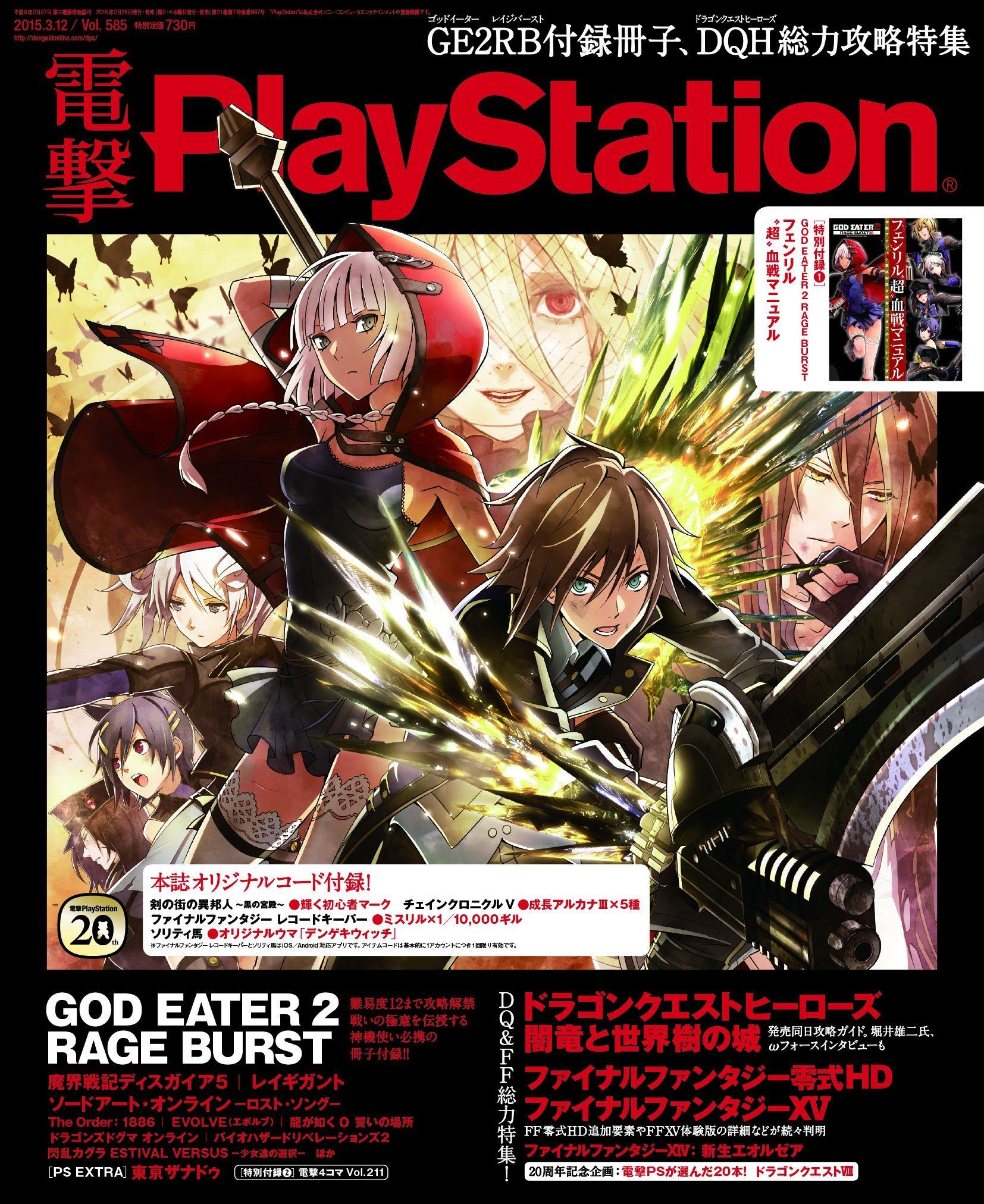 Dengeki PlayStation 585 (March 12, 2015)