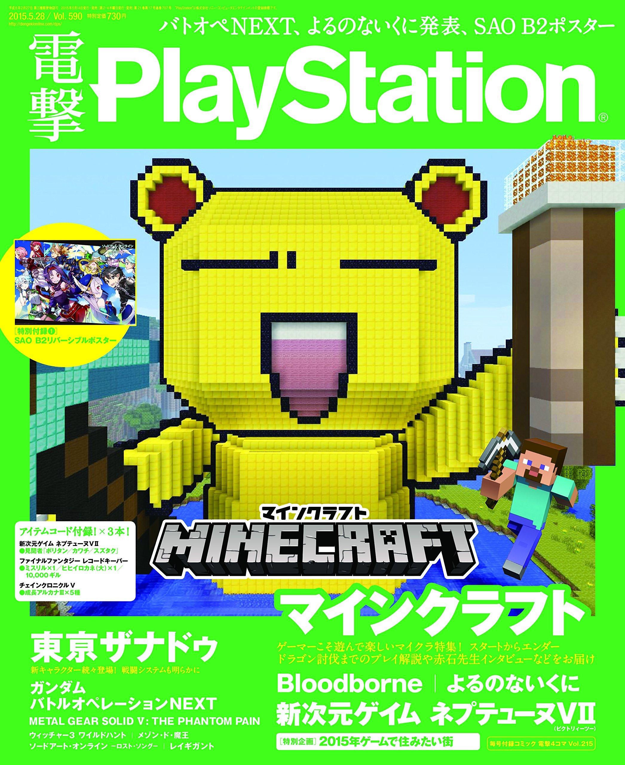 Dengeki PlayStation 590 (May 28, 2015)