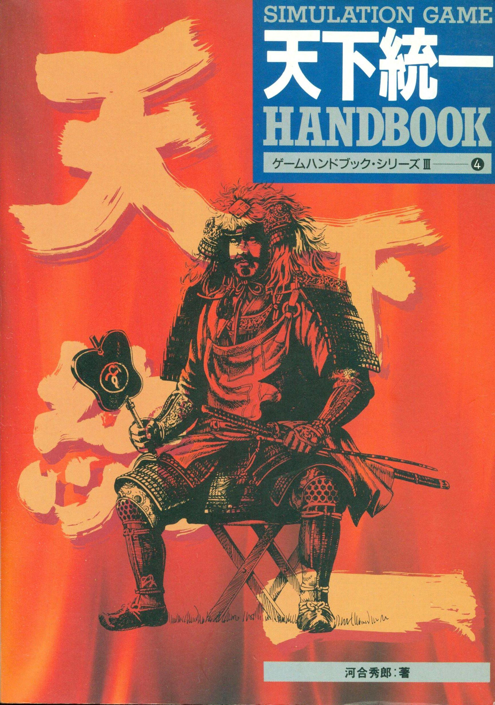 large.1462325212_TenkaTouitsuHandbook.jpg