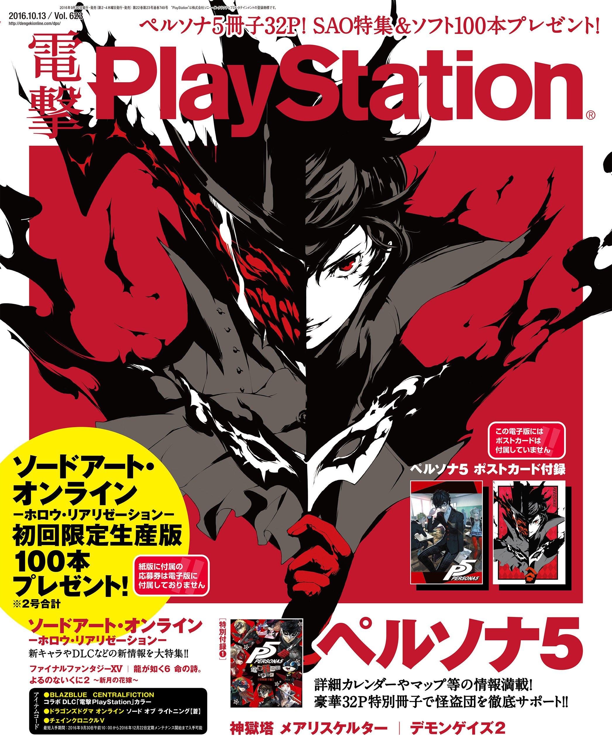 Dengeki PlayStation 623 (October 13, 2016)