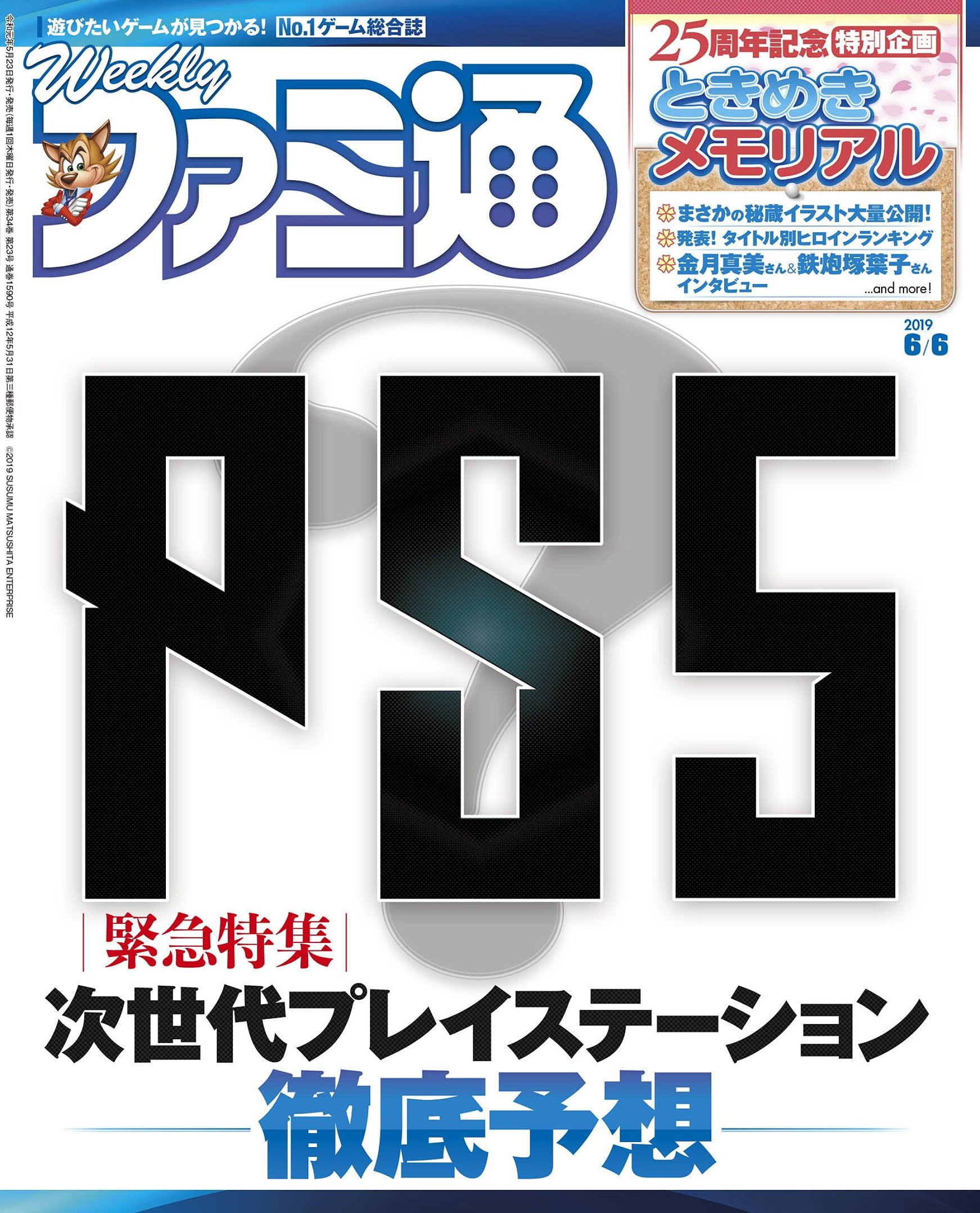 Famitsu 1590 (June 6, 2019)