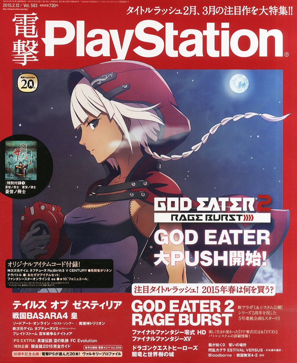 Dengeki PlayStation 583 (February 12, 2015)