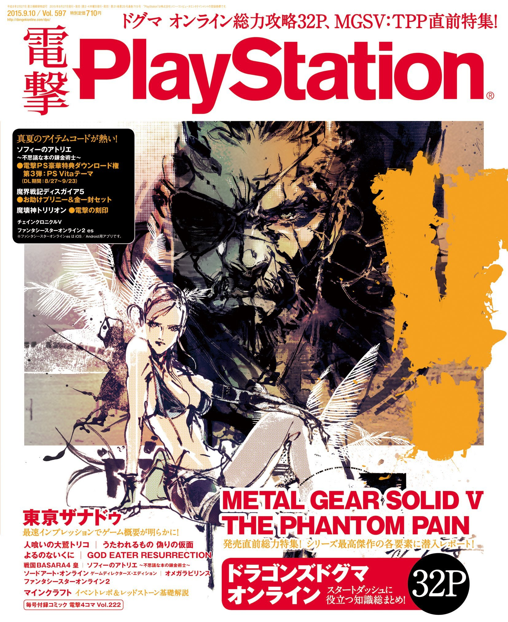 Dengeki PlayStation 597 (September 10, 2015)