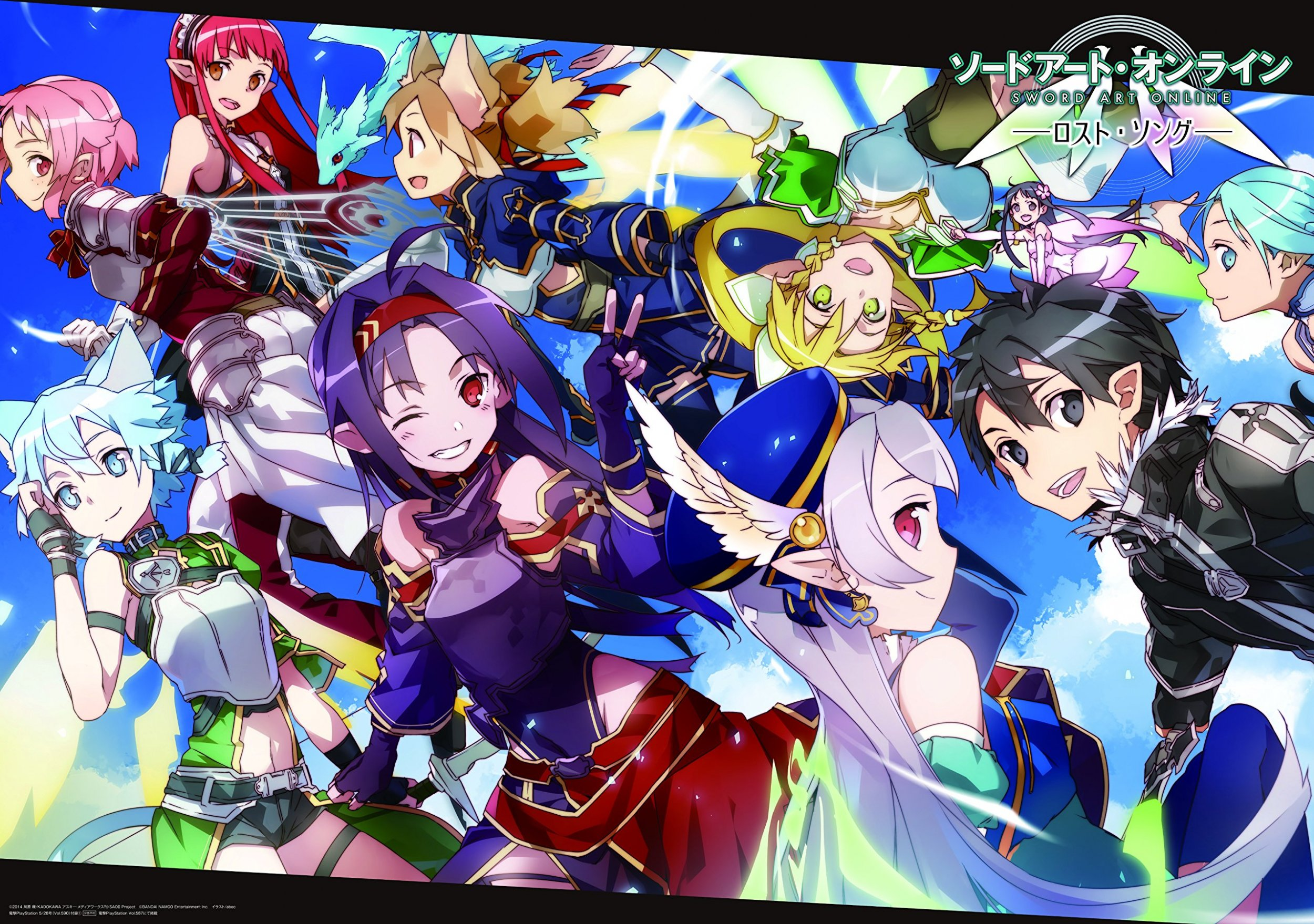 Sword Art Online poster (Vol.590 supplement) (May 28, 2015)