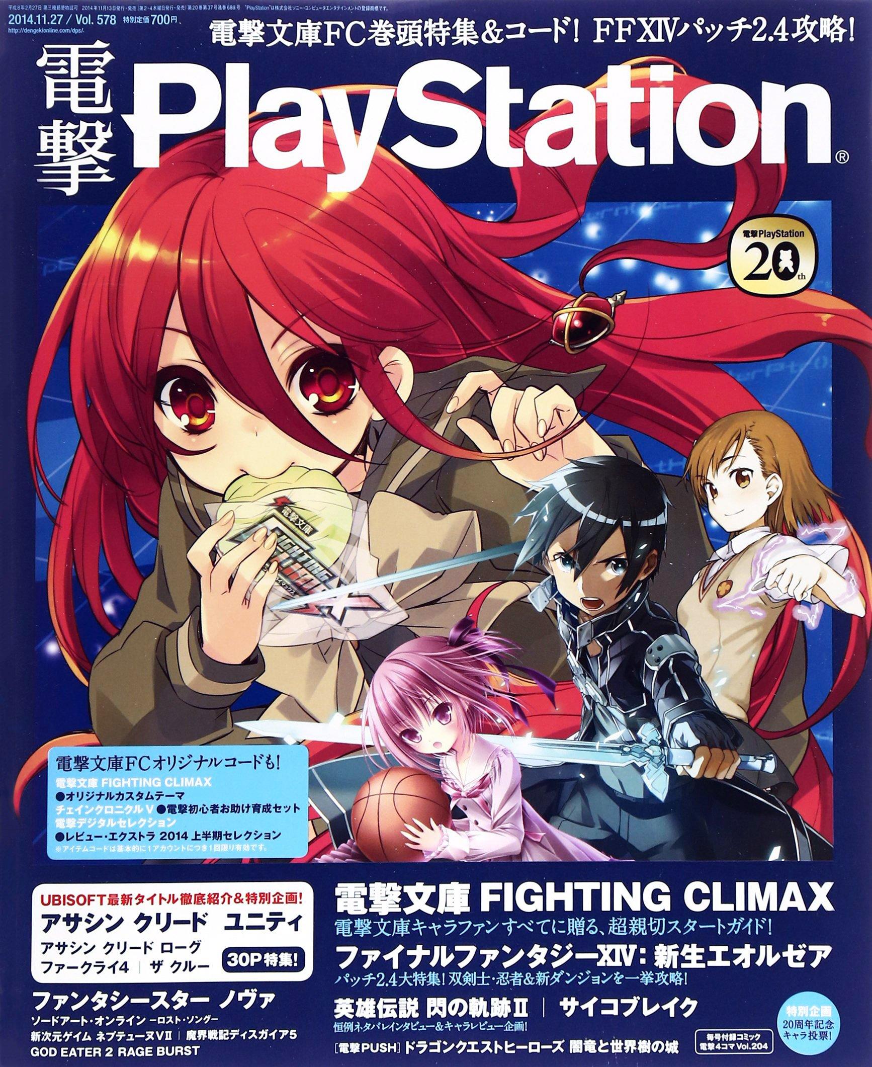 Dengeki PlayStation 578 (November 27, 2014)
