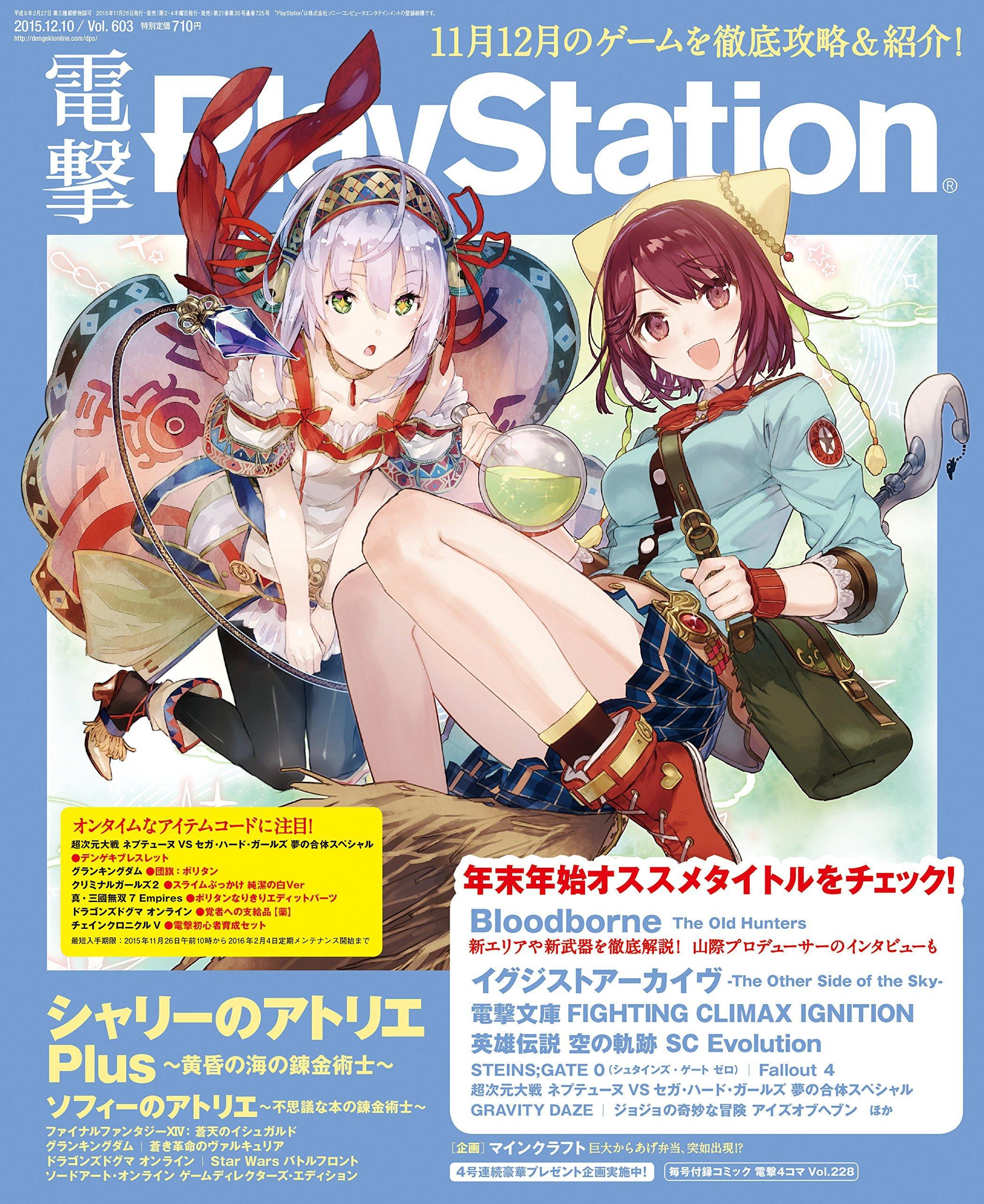 Dengeki PlayStation 603 (December 10, 2015)