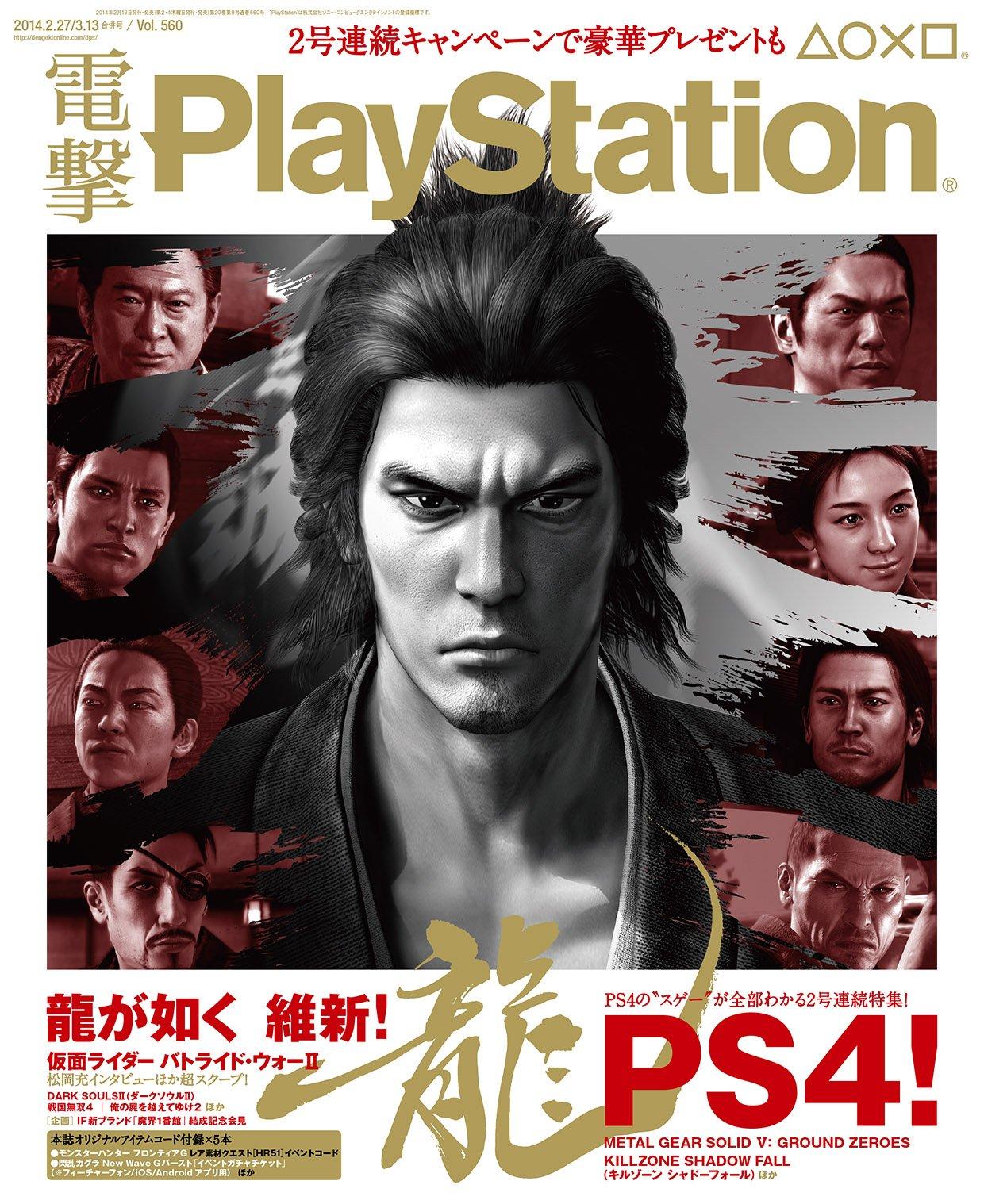 Dengeki PlayStation 560 (February 27/March 13, 2014)