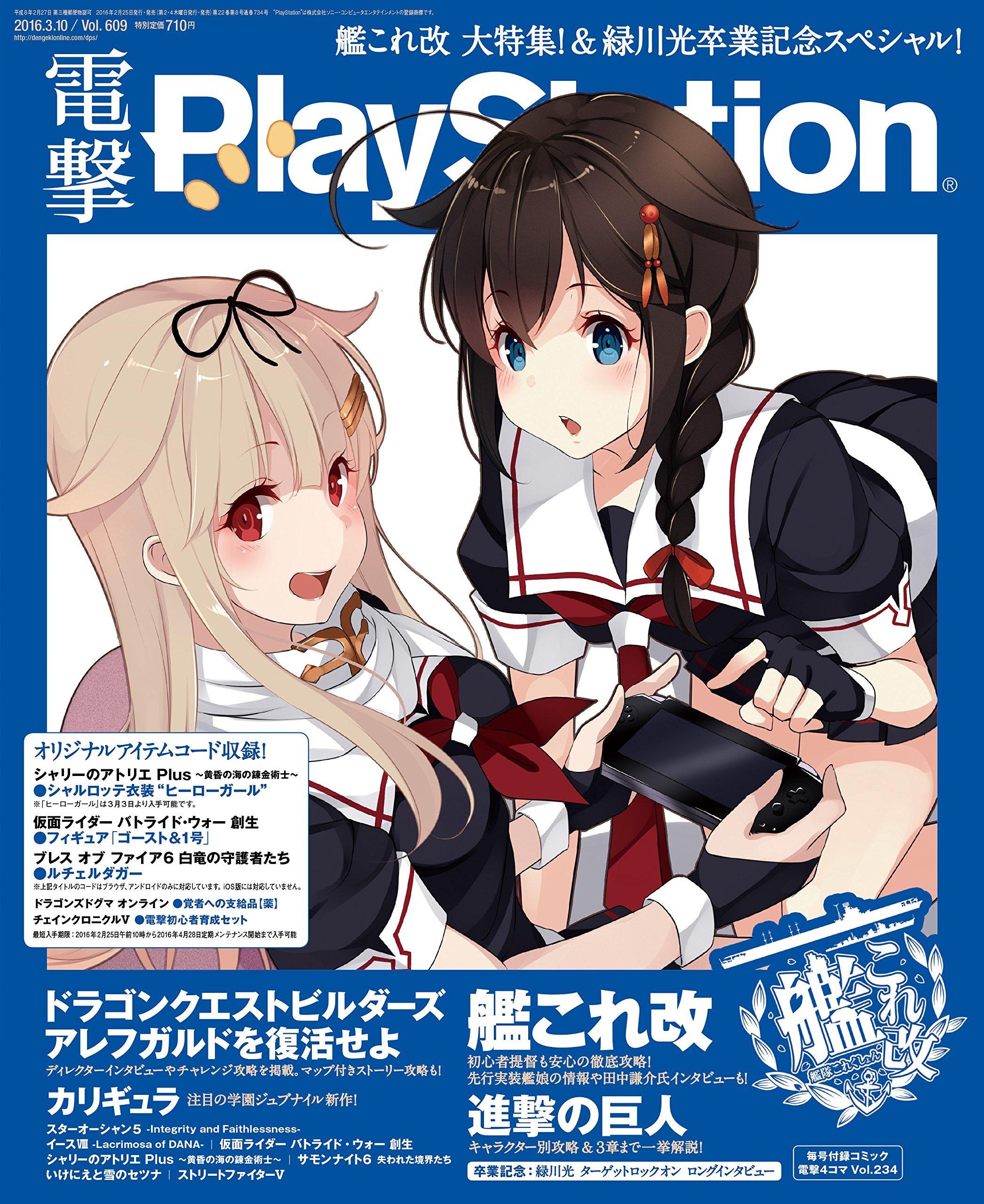 Dengeki PlayStation 609 (March 10, 2016)