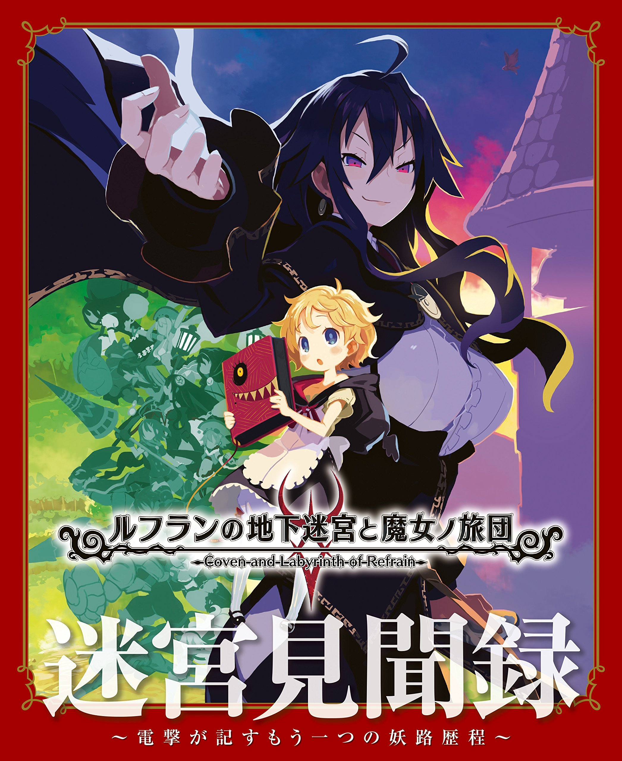 Labyrinth of Refrain: Coven of Dusk - Labyrinth Memoirs (Vol.617 supplement) (July 14, 2016)