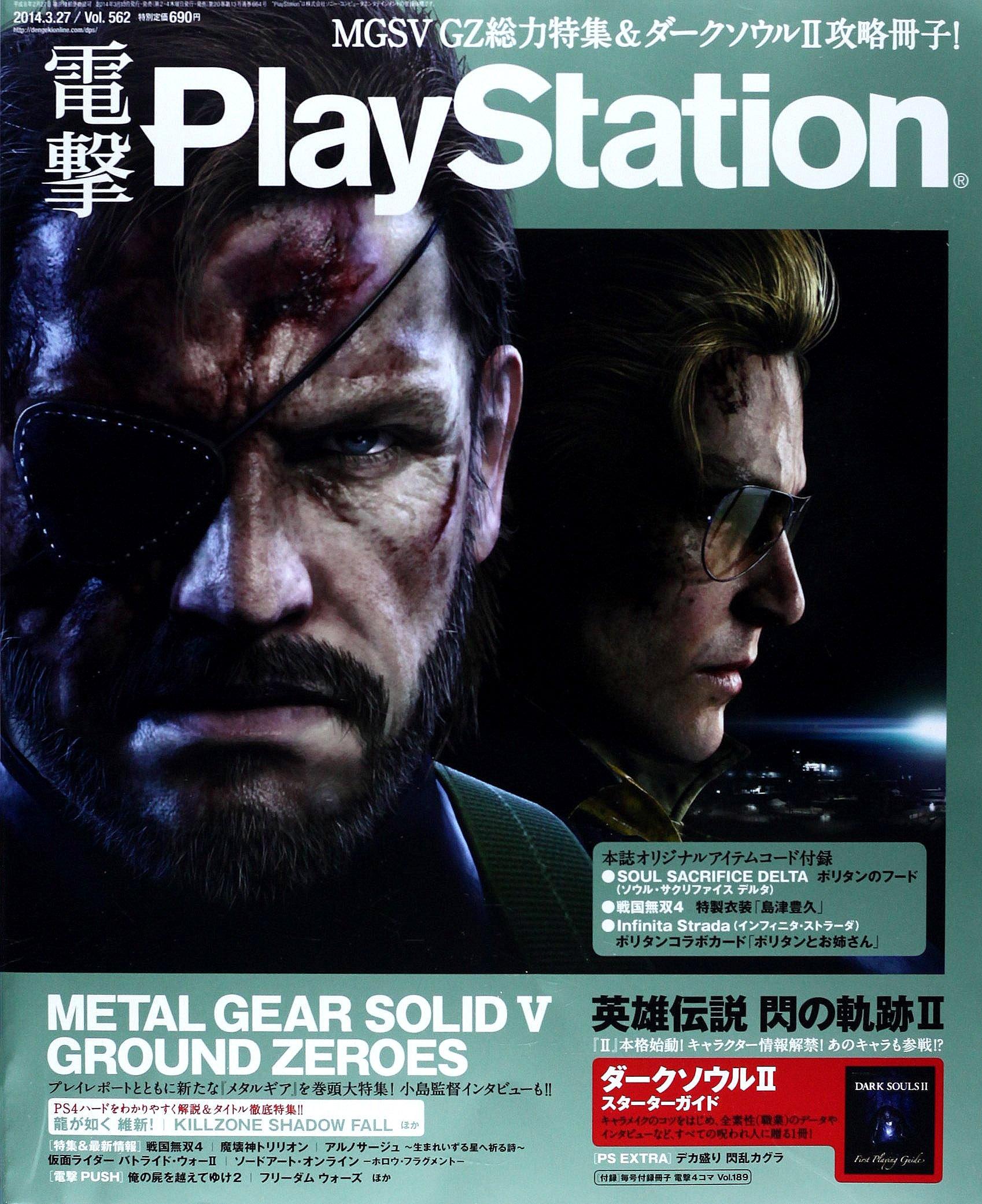 Dengeki PlayStation 562 (March 27, 2014)
