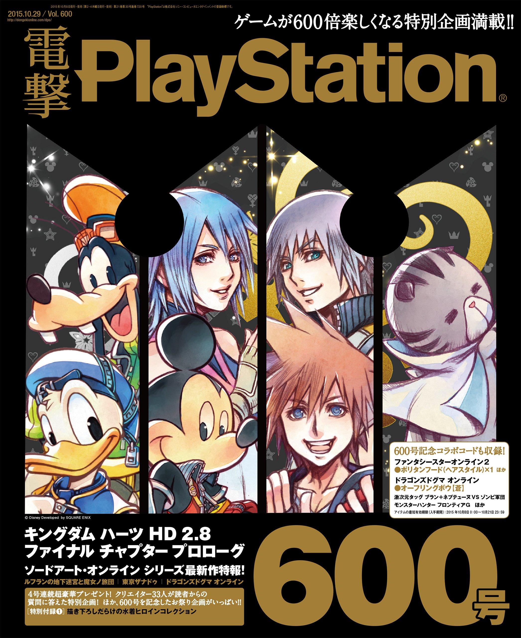 Dengeki PlayStation 600 (October 29, 2015)