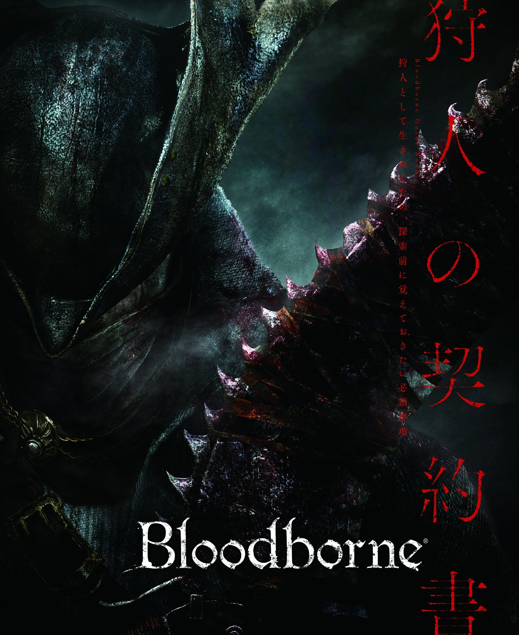 Bloodborne - Kariudo no keiyakusho (Vol.587 supplement) (April 9, 2015)