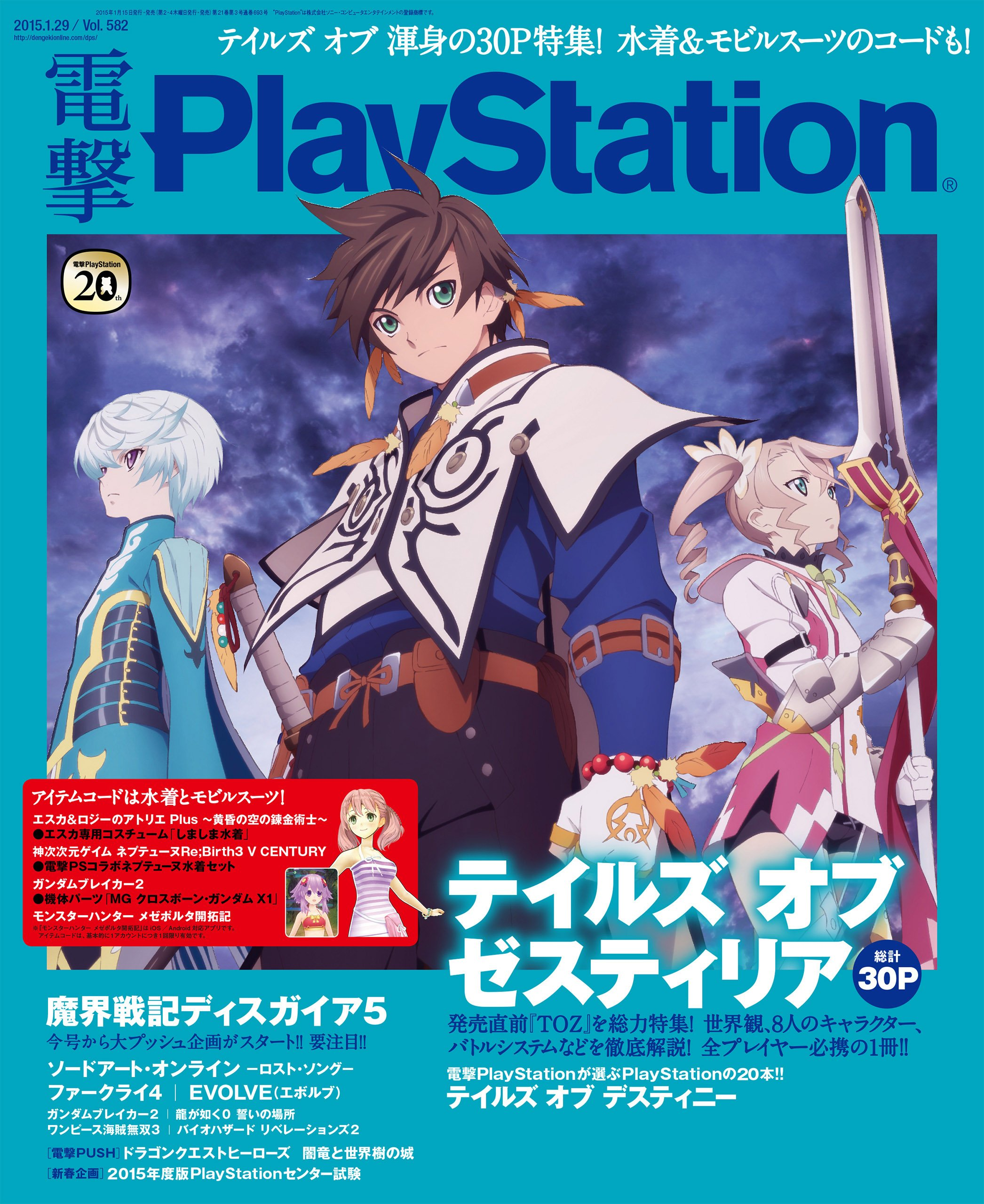 Dengeki PlayStation 582 (January 29, 2015)