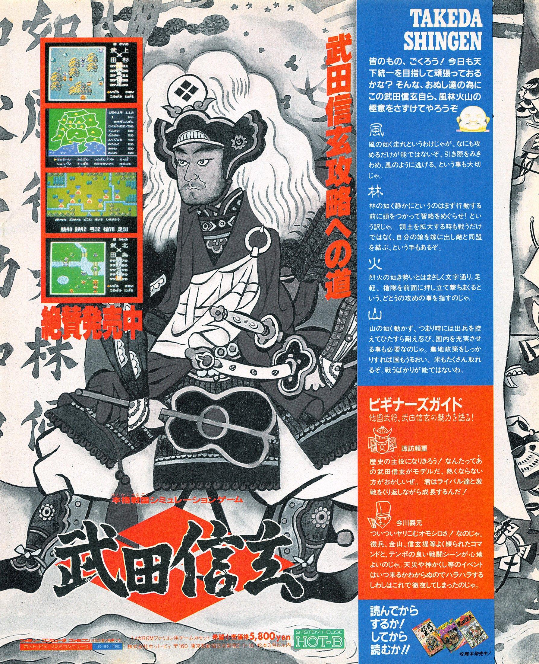 Takeda Shingen (Japan)