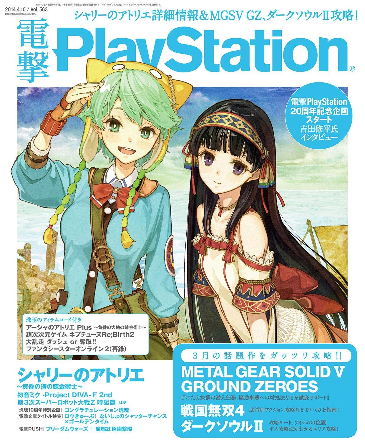 Dengeki PlayStation 563 (April 10, 2014)
