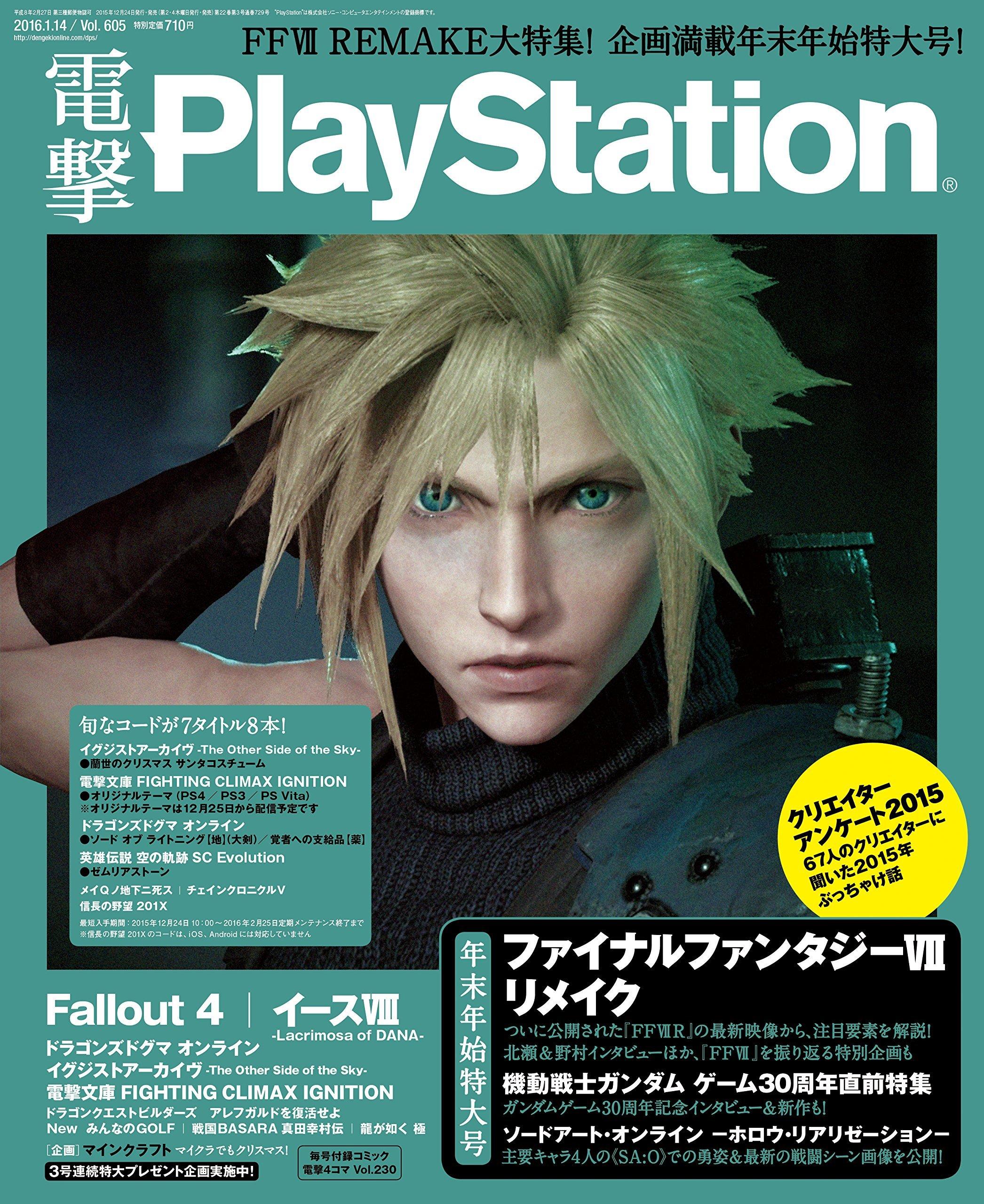 Dengeki PlayStation 605 (January 14, 2016)
