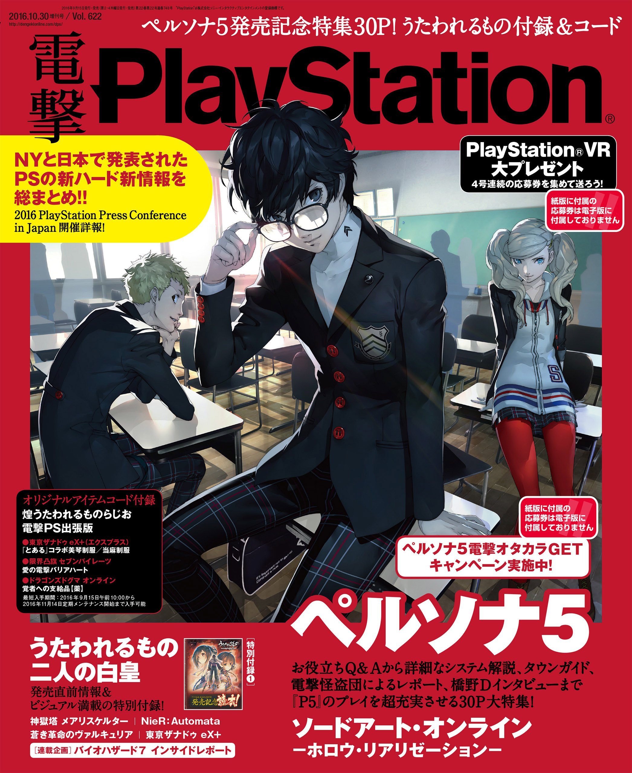 Dengeki PlayStation 622 (October 30, 2016)