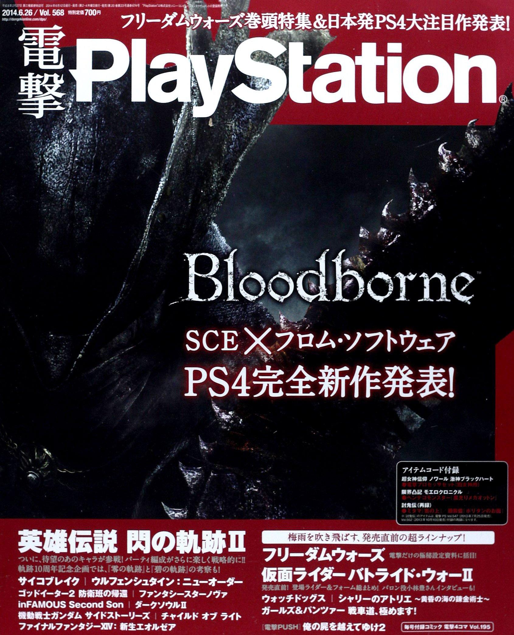 Dengeki PlayStation 568 (June 26, 2014)
