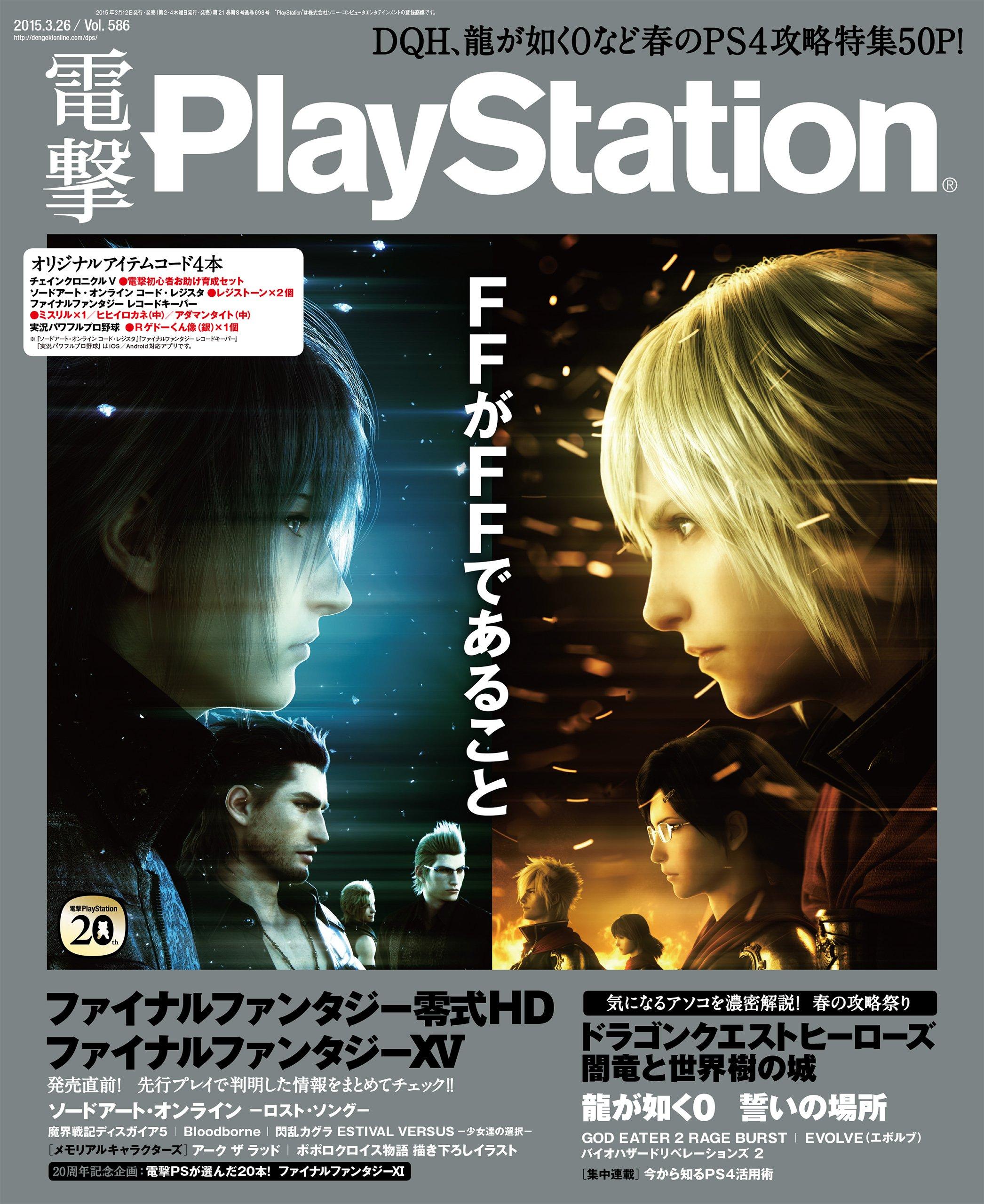 Dengeki PlayStation 586 (March 26, 2015)