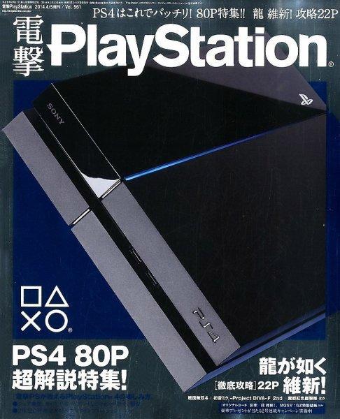 Dengeki PlayStation 561 (April 5, 2014)