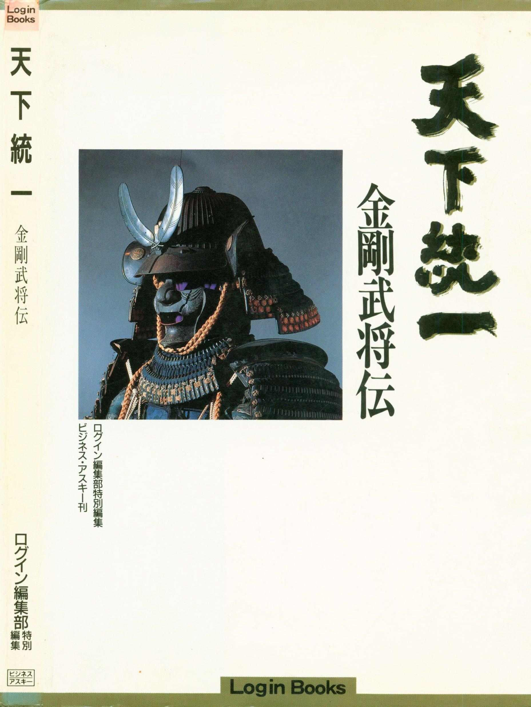 large.355182719_TenkaTouitsu-Kongbush-den.jpg