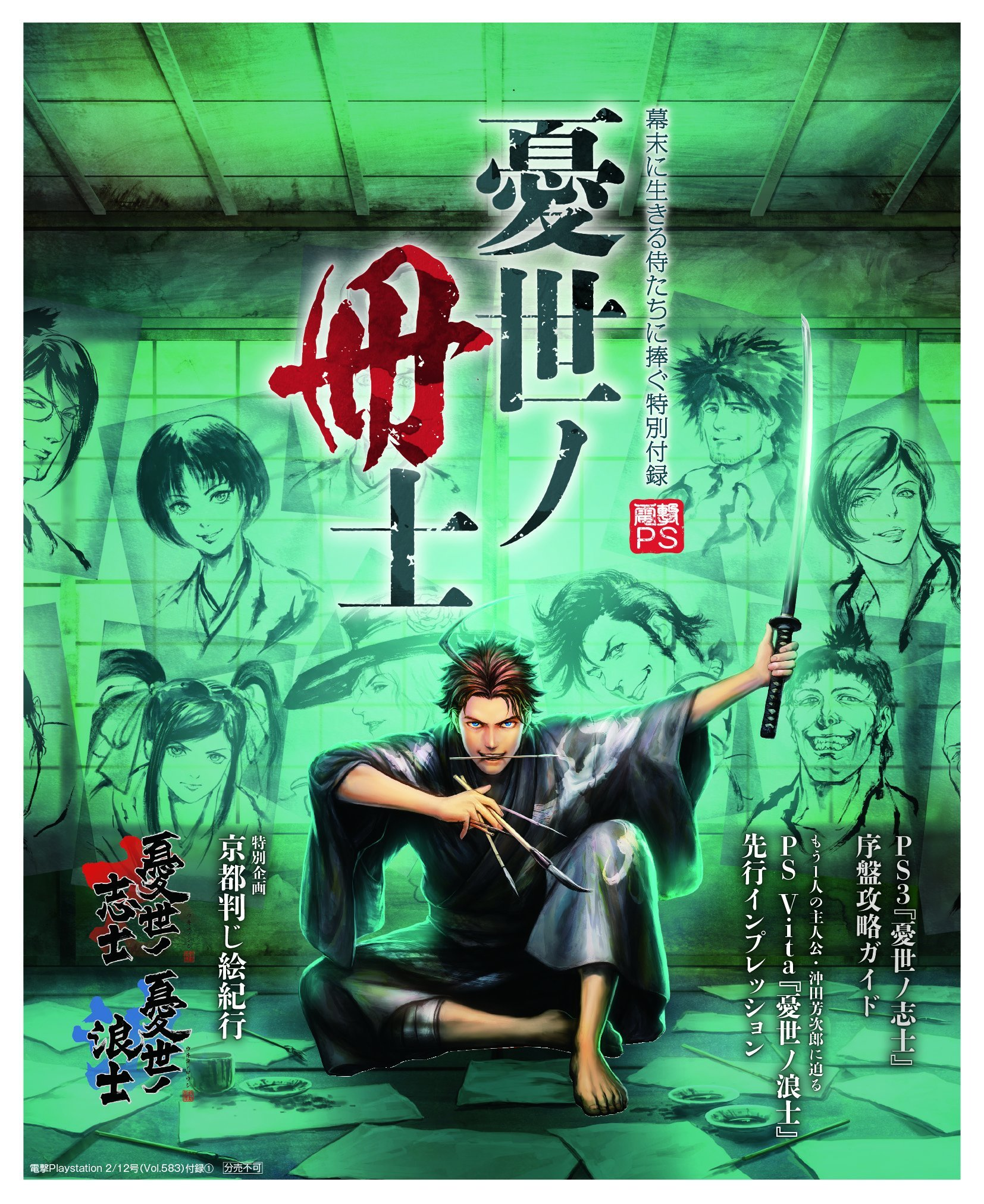 Ukiyo no Roushi guide (Vol.583 supplement) (February 12, 2015)