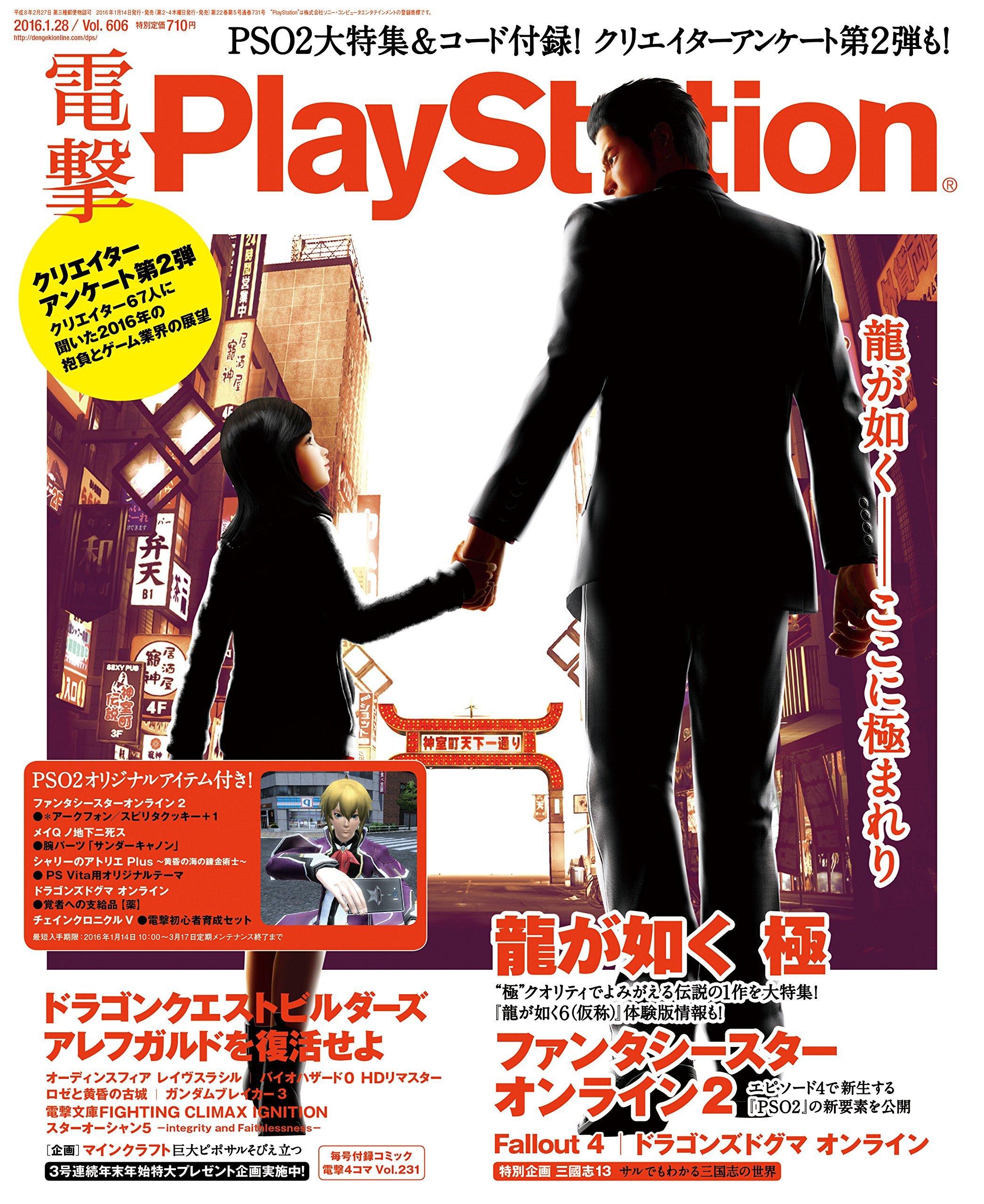 Dengeki PlayStation 606 (January 28, 2016)