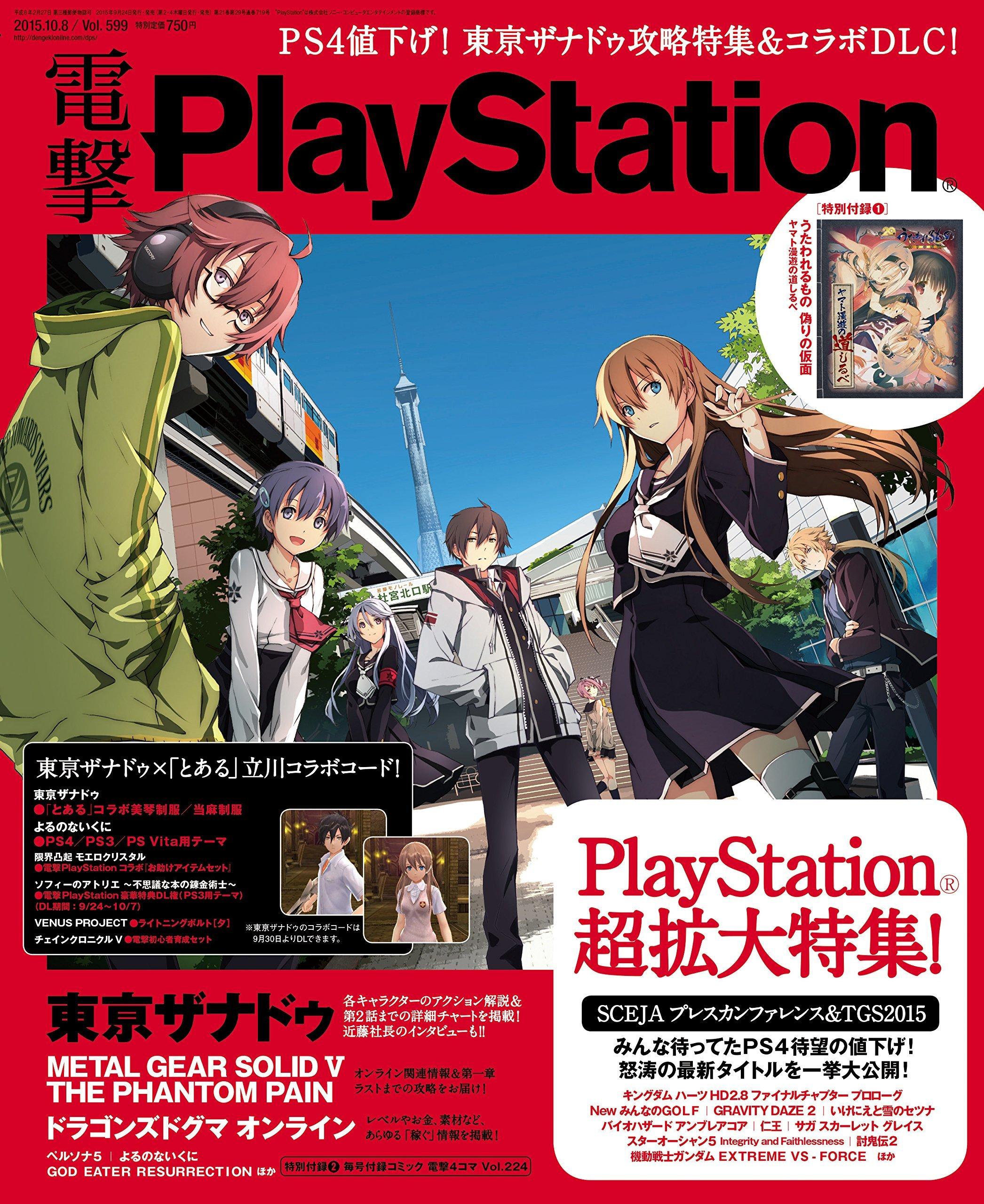 Dengeki PlayStation 599 (October 8, 2015)
