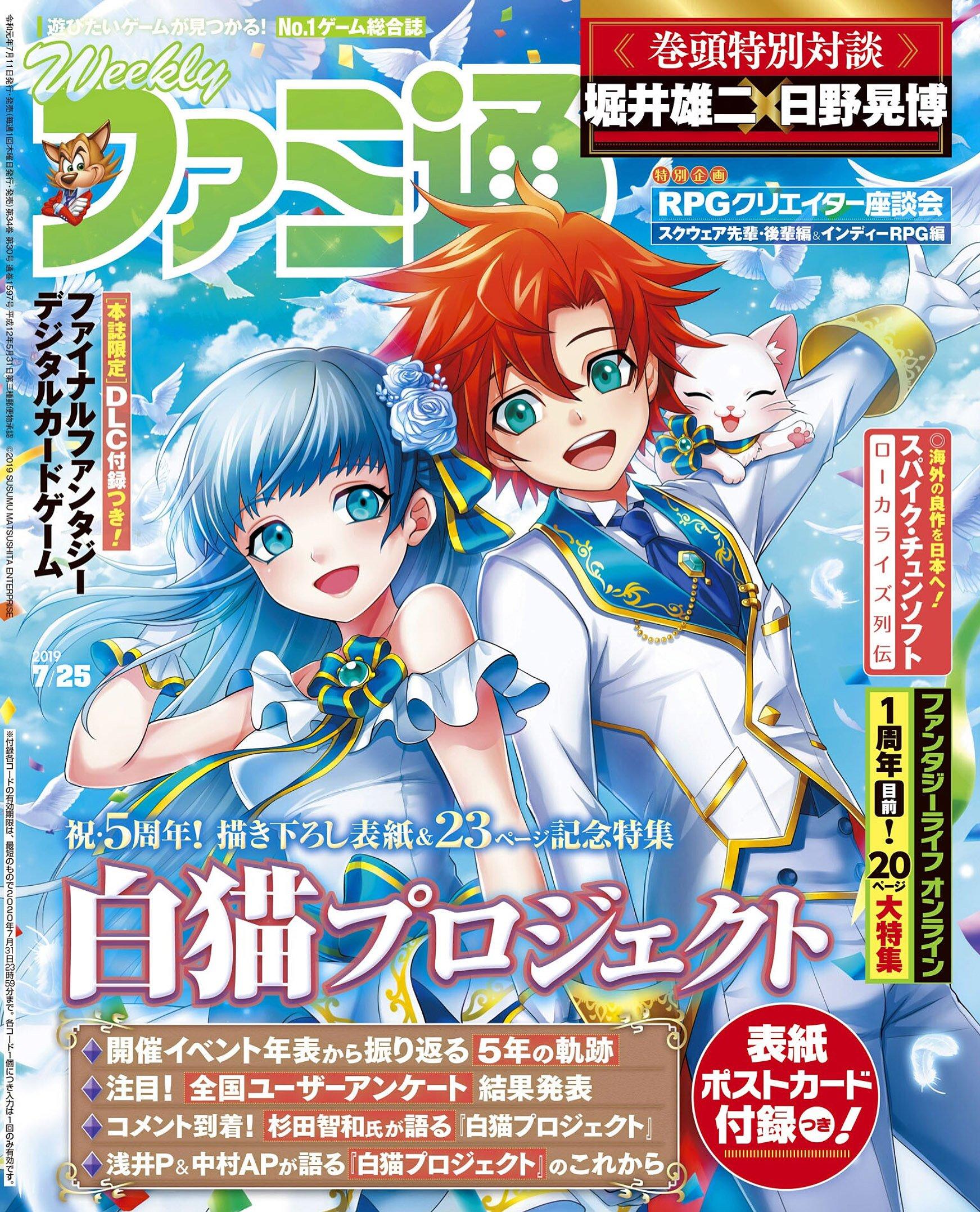 Famitsu 1597 (July 25, 2019)