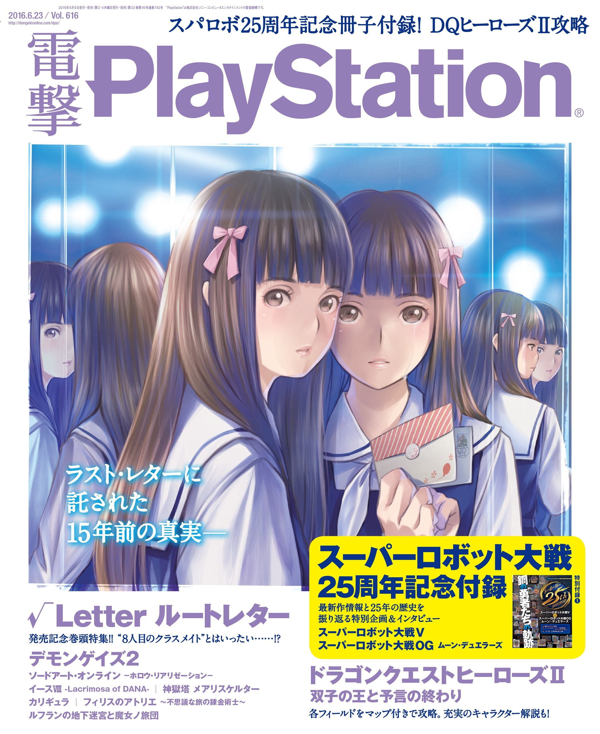 Dengeki PlayStation 616 (June 23, 2016)