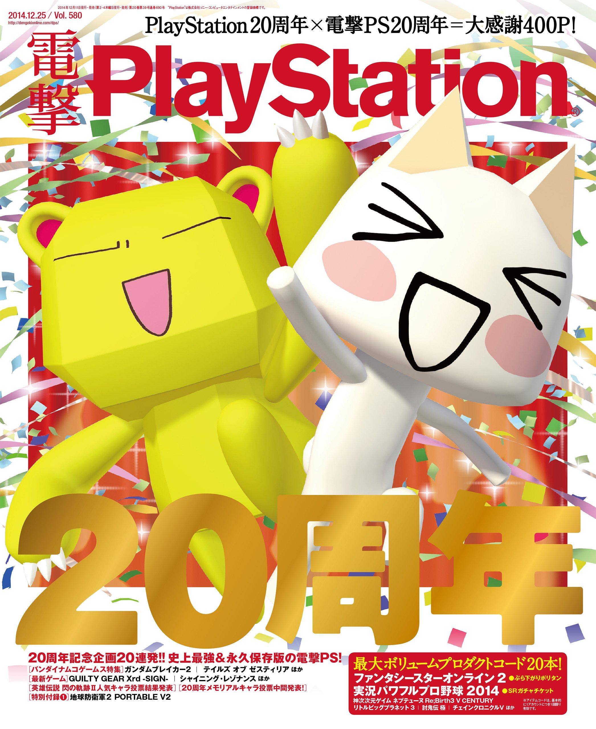 Dengeki PlayStation 580 (December 25, 2014)