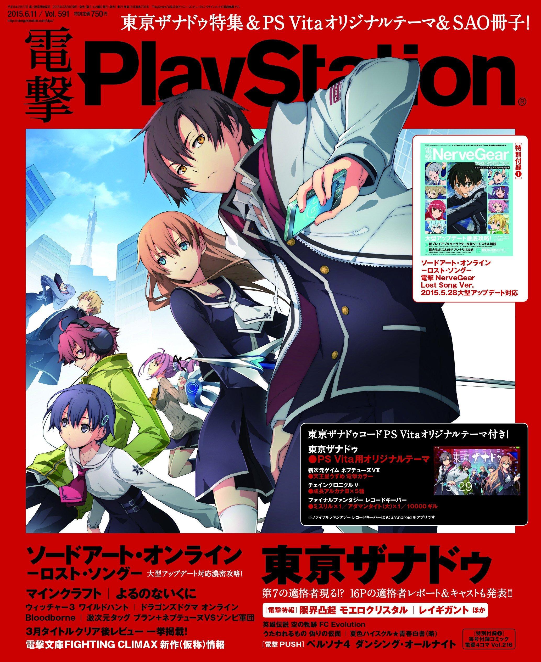 Dengeki PlayStation 591 (June 11, 2015)