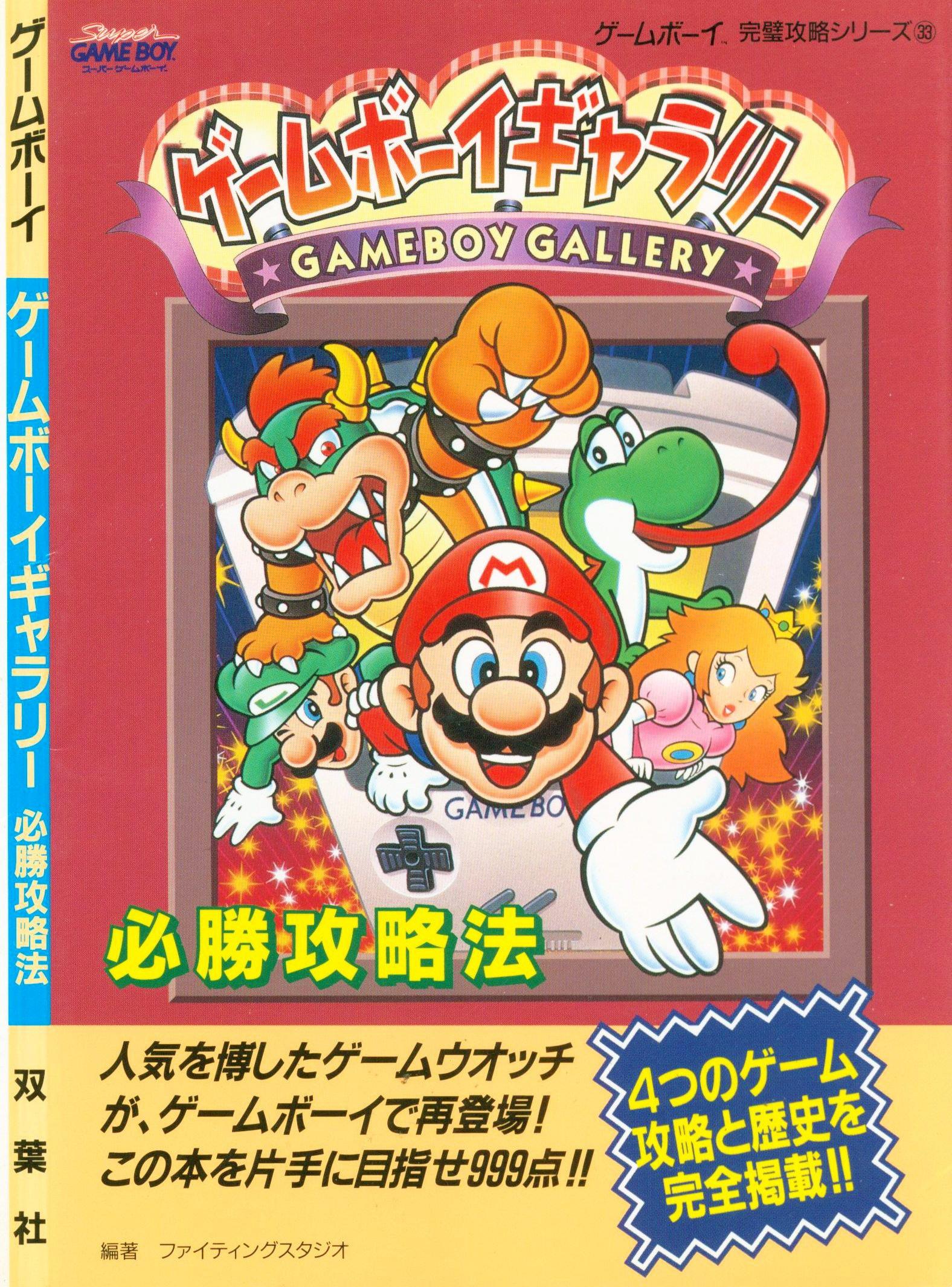 large.663017691_GameBoyGalleryHisshouKouryakuHou.jpg