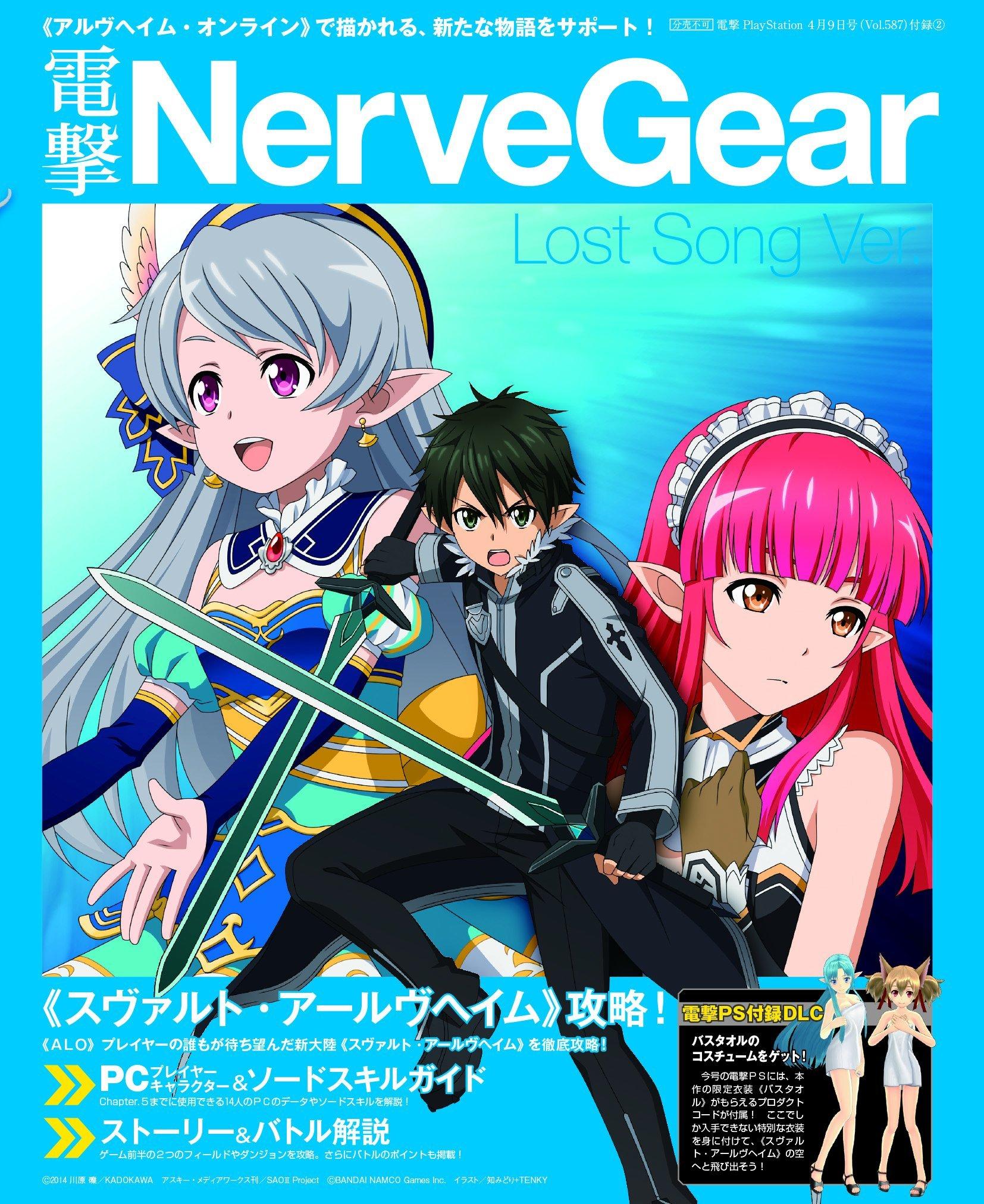 Dengeki NerveGear Lost Song Ver. (Vol.587 supplement) (April 9, 2015)