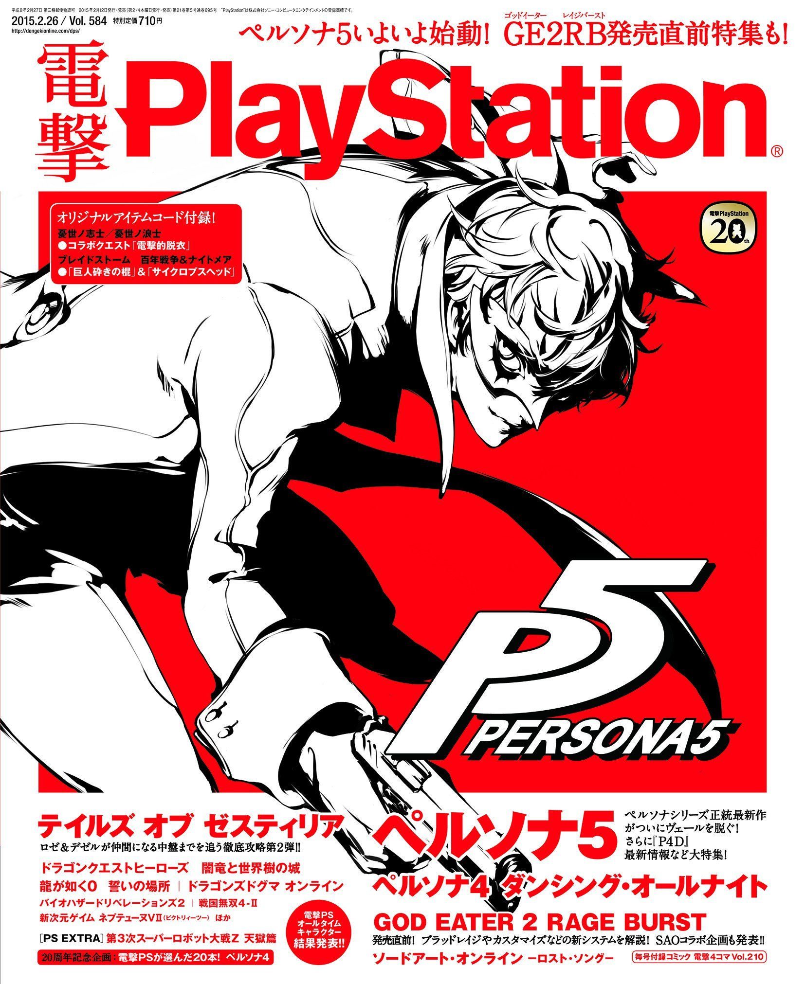 Dengeki PlayStation 584 (February 26, 2015)