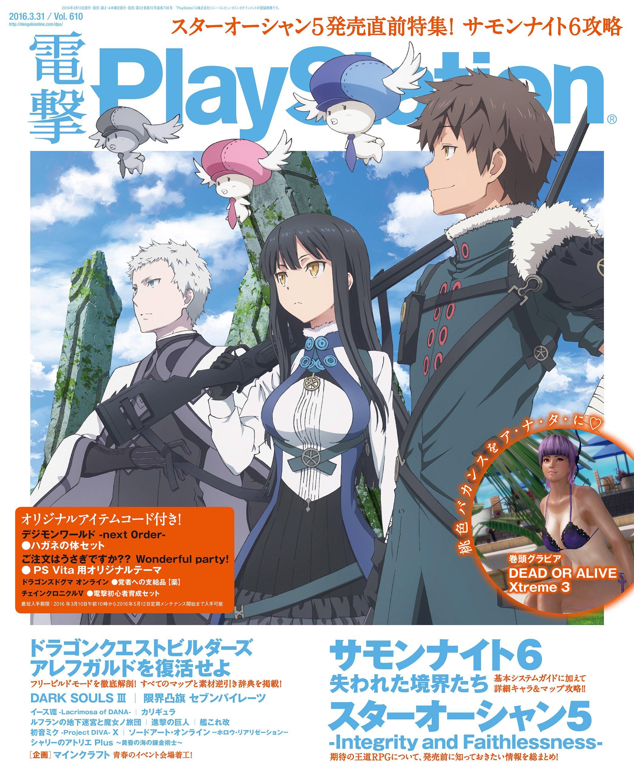 Dengeki PlayStation 610 (March 31, 2016)