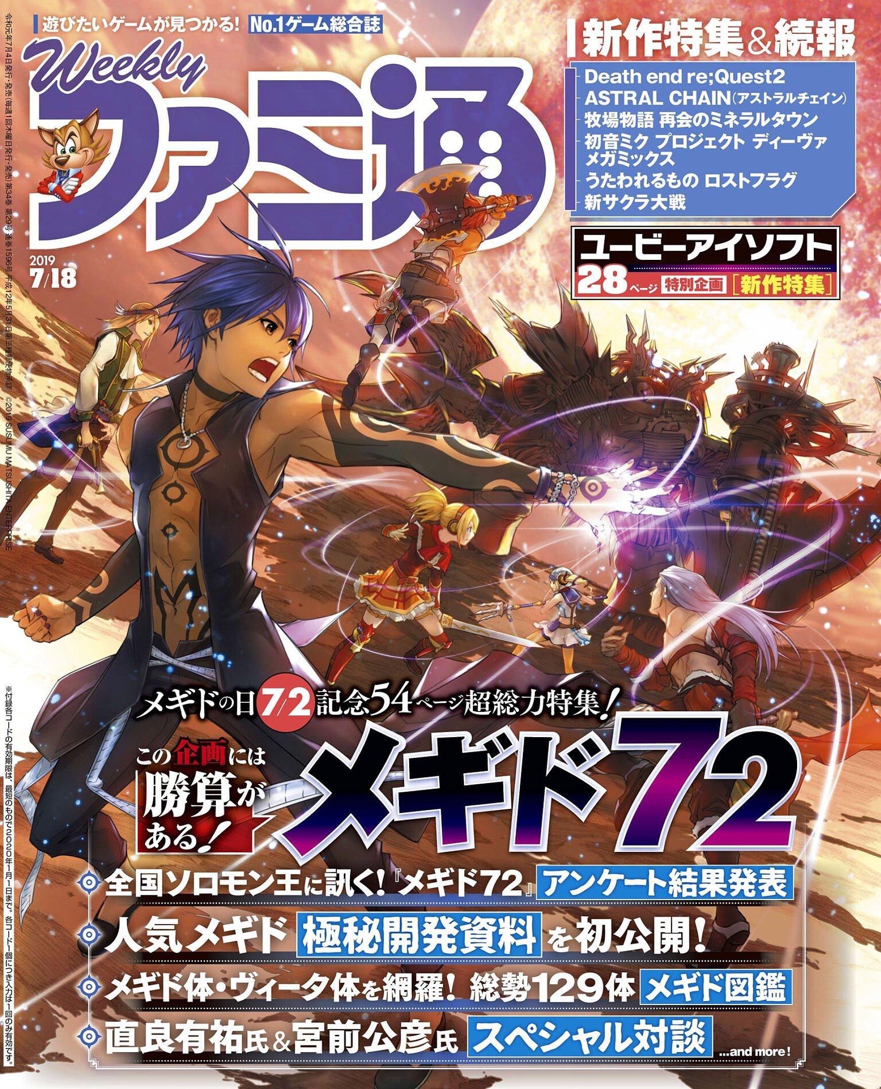 Famitsu 1596 (July 18, 2019)