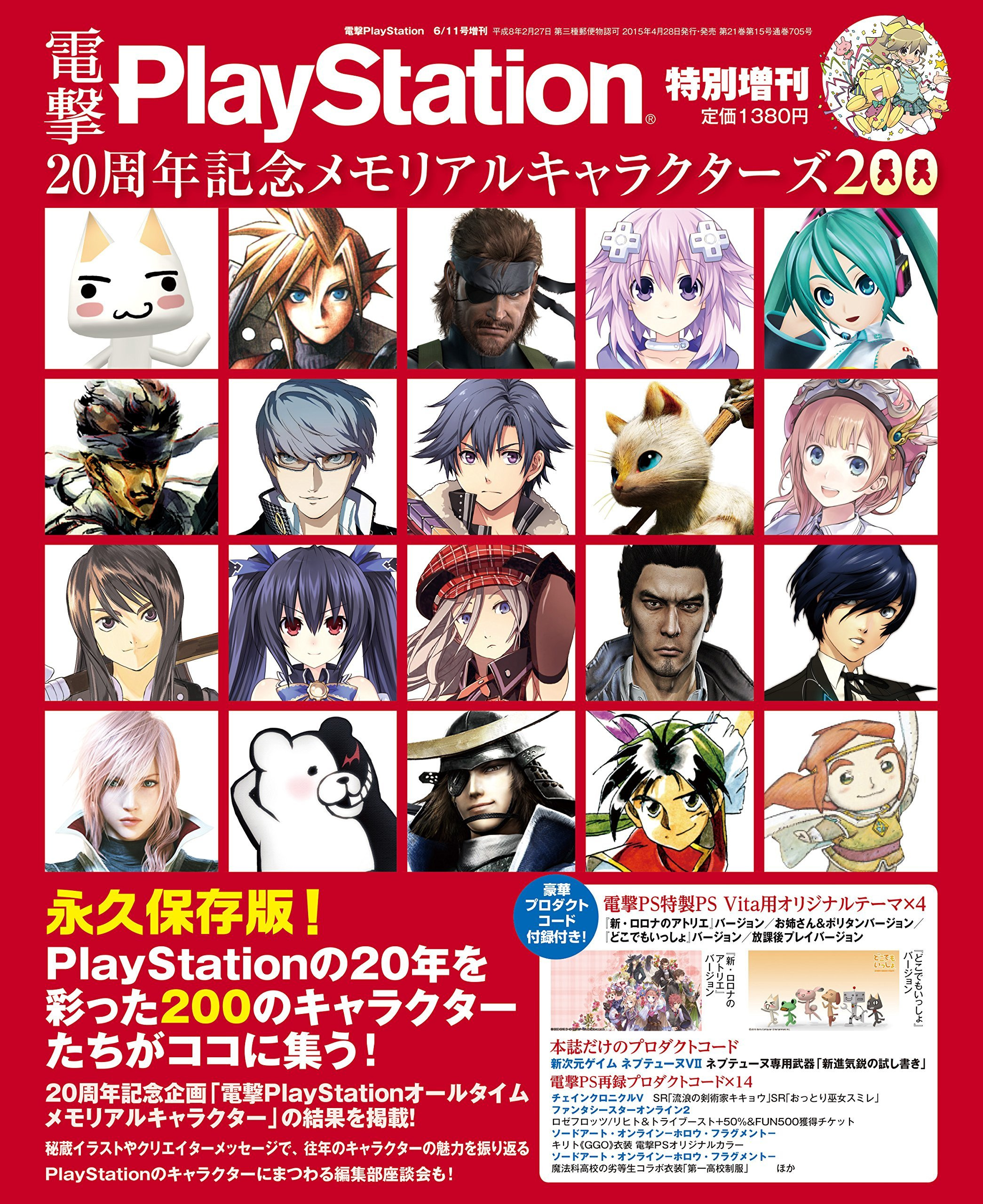 Dengeki PlayStation 20th Anniversary Memorial Characters 200 (June 11, 2015)